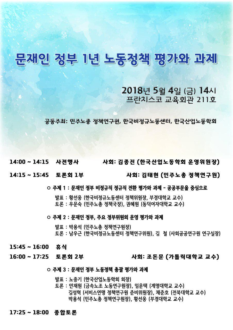 문재인정부_1년_평가_정책토론회.jpg
