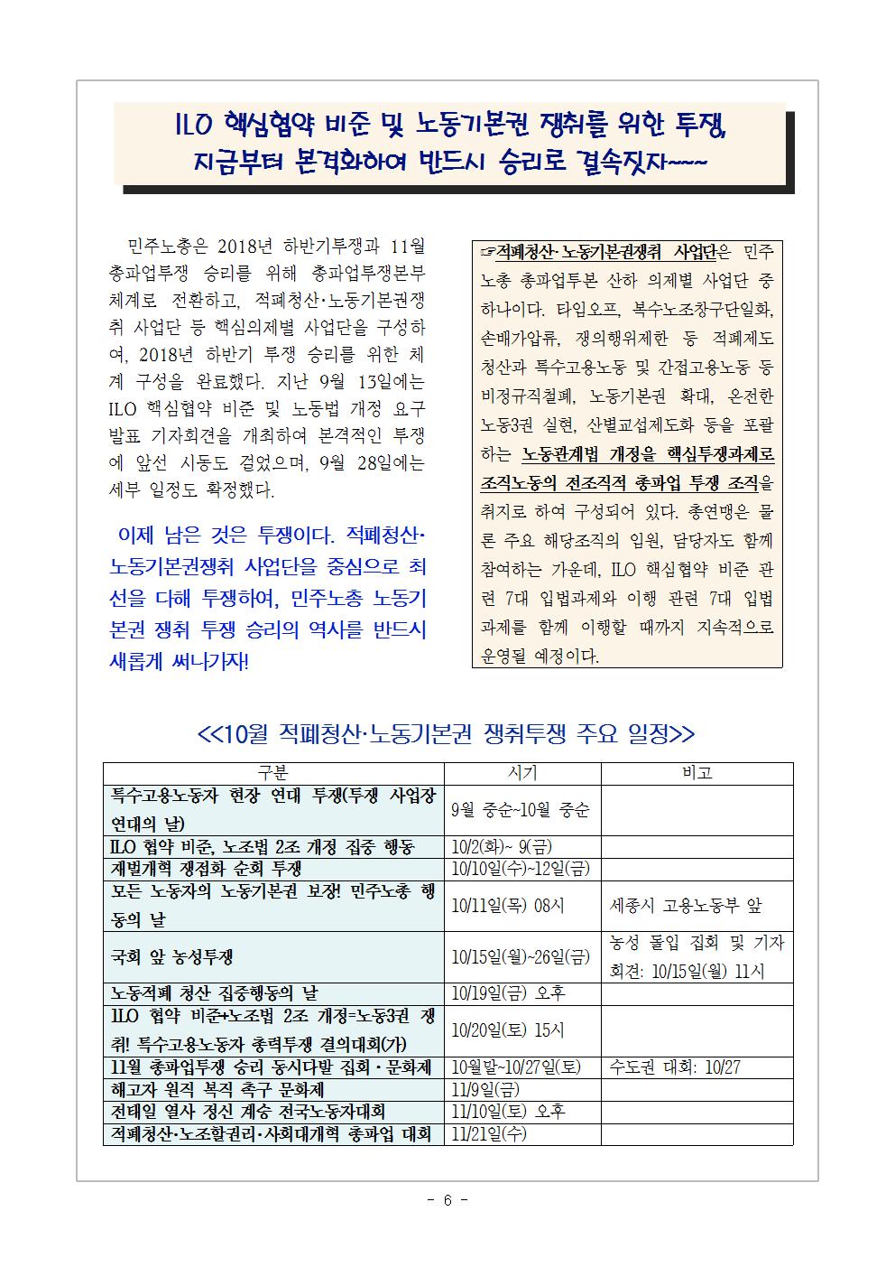 [2018 교육지-9] ILO 핵심협약 비준과 노동기본권006.png