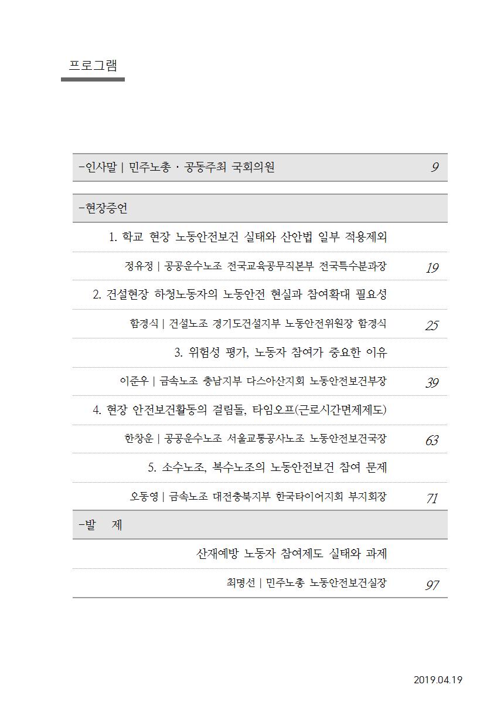 자료집_프로그램.png