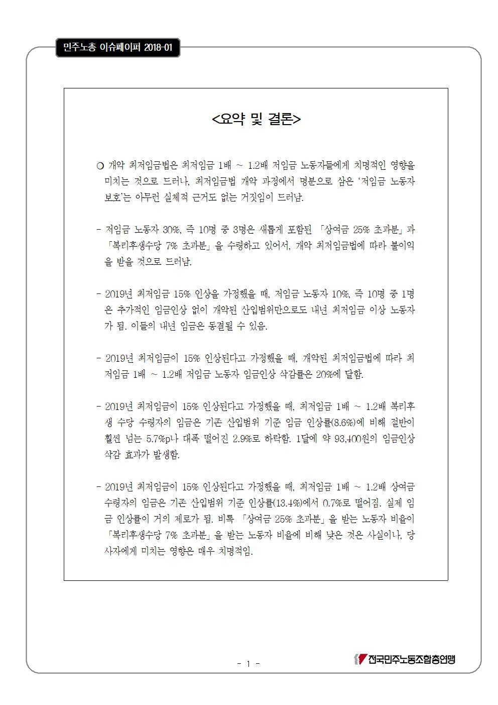 수정_180528_최임법개악_삭감효과_진짜최종_이창근(표지)002.jpg