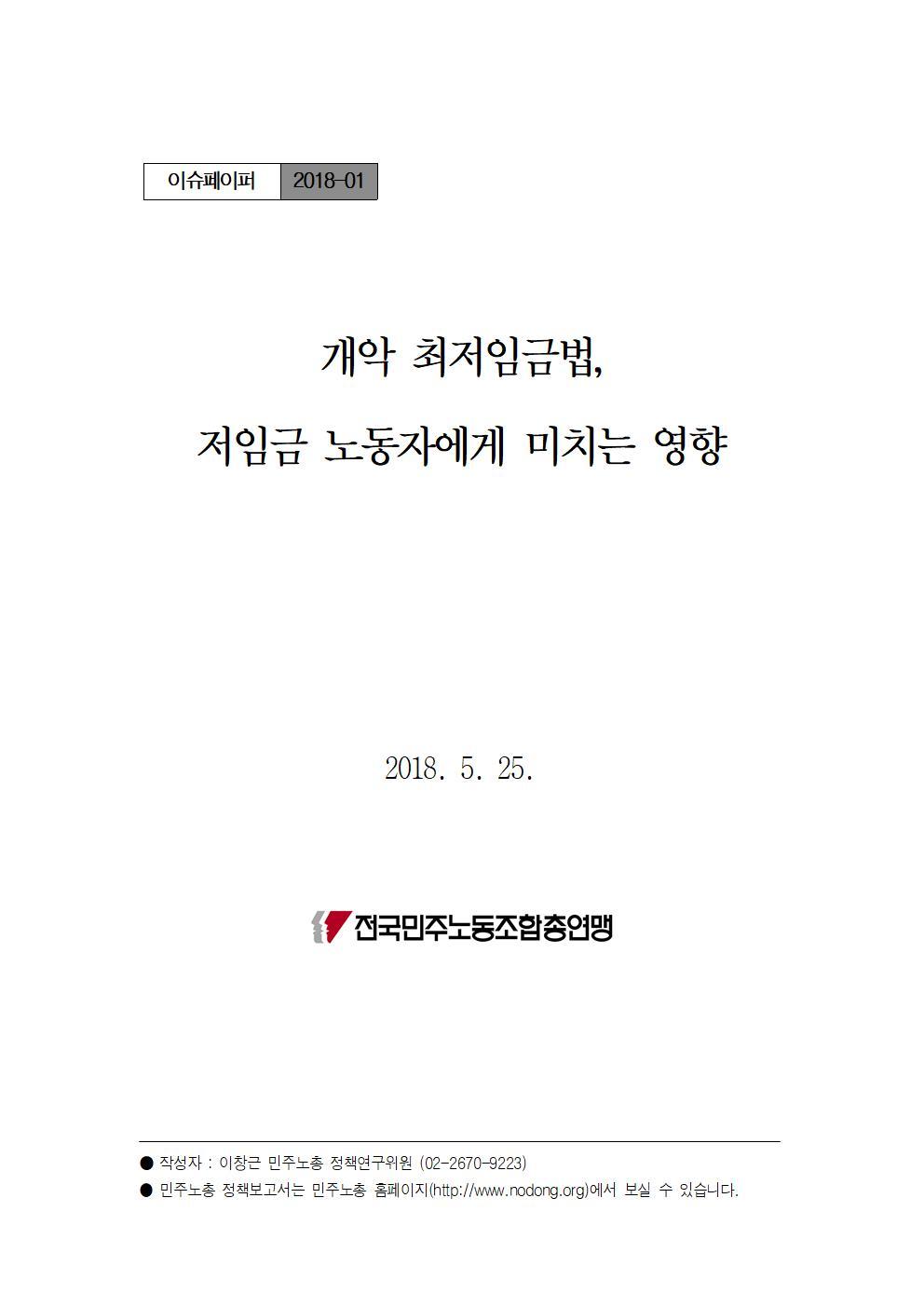 수정_180528_최임법개악_삭감효과_진짜최종_이창근(표지)001.jpg