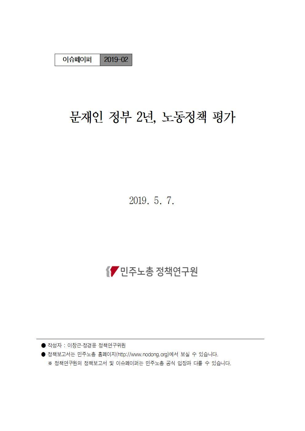 [민주노총정책연구원 이슈페이퍼]190507_문재인2년노동정책평가_Final(표지)001.jpg