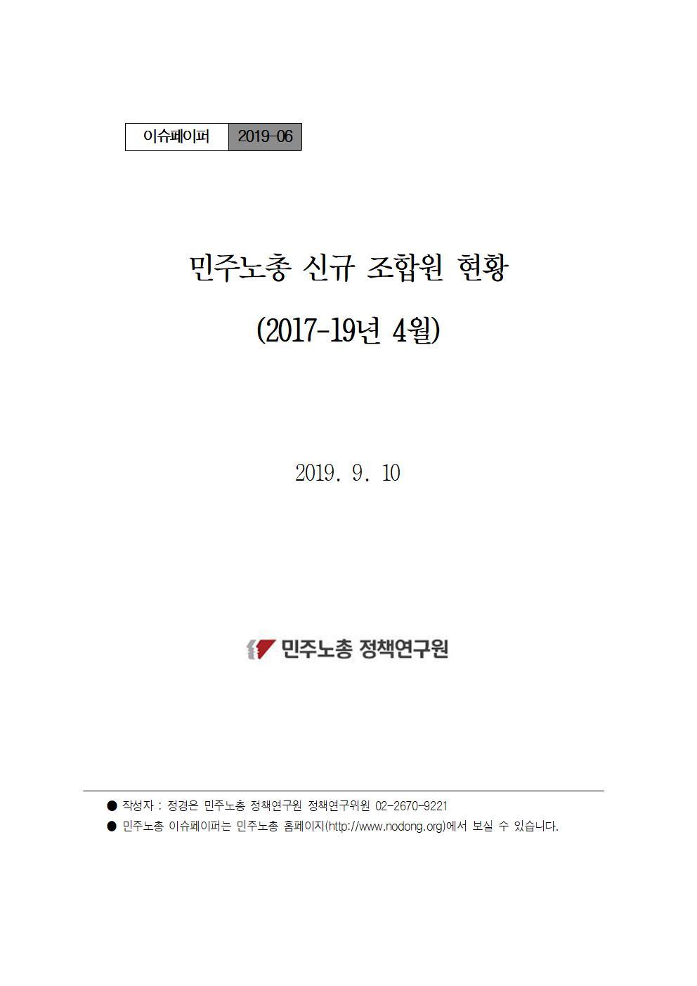 정책연구원이슈페이퍼_2019_06신규조직화_정경은(최종)_표지001.jpg