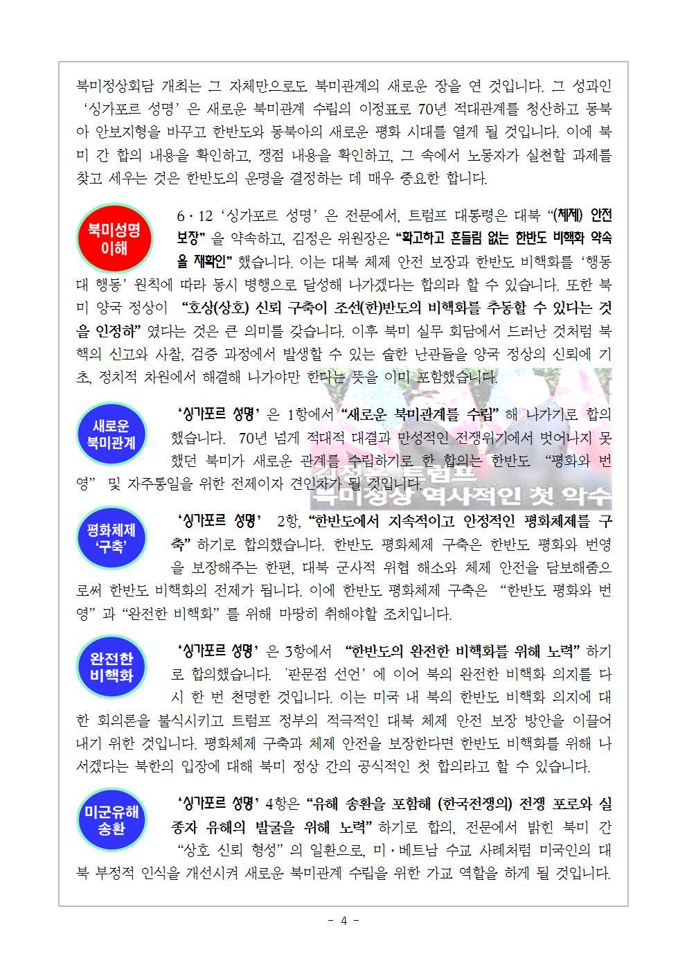 [2018 교육지-8] 남북북미정상회담 의미와 평화통일정세 노동자 과제004.jpg