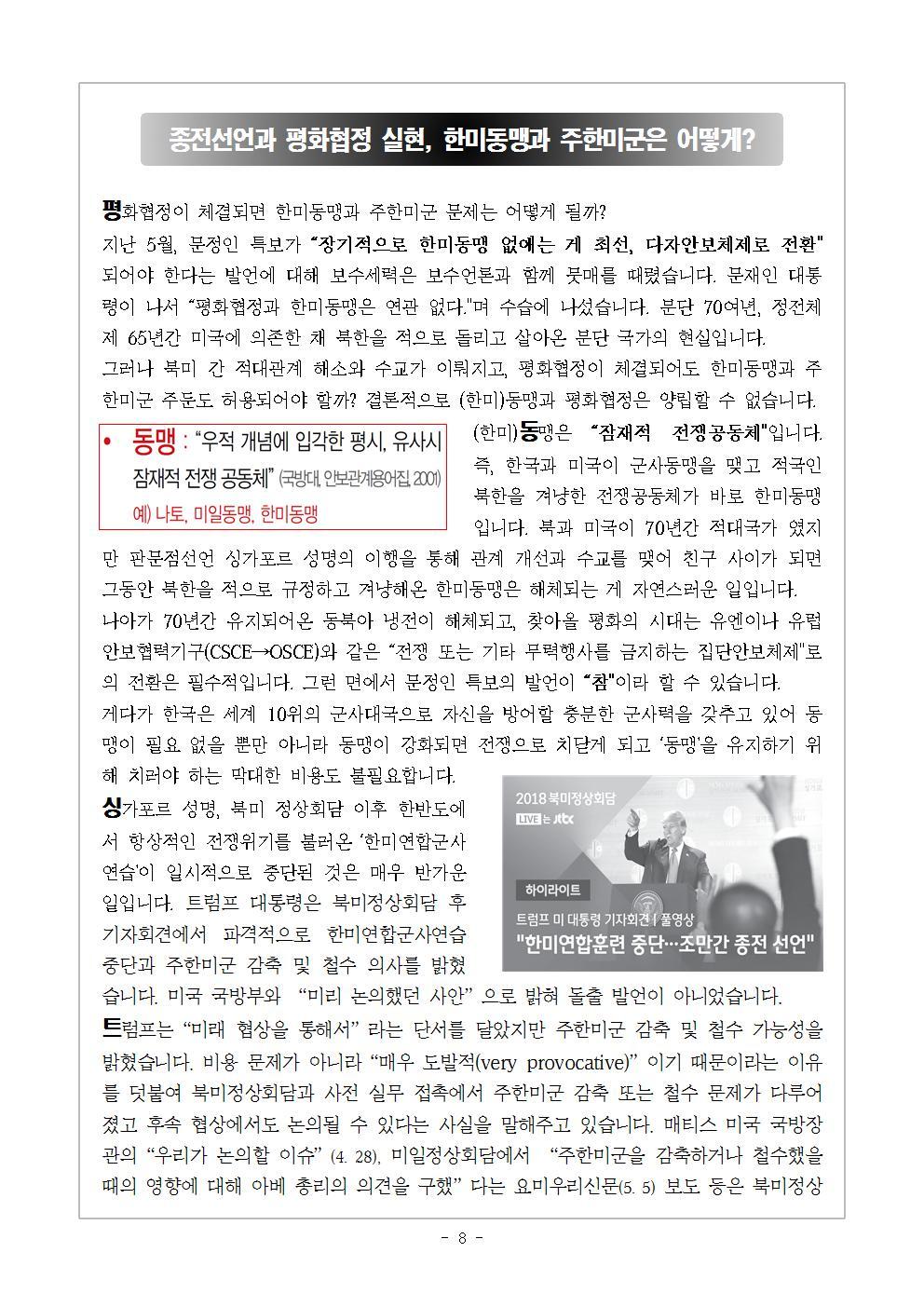 [2018 교육지-8] 남북북미정상회담 의미와 평화통일정세 노동자 과제008.jpg