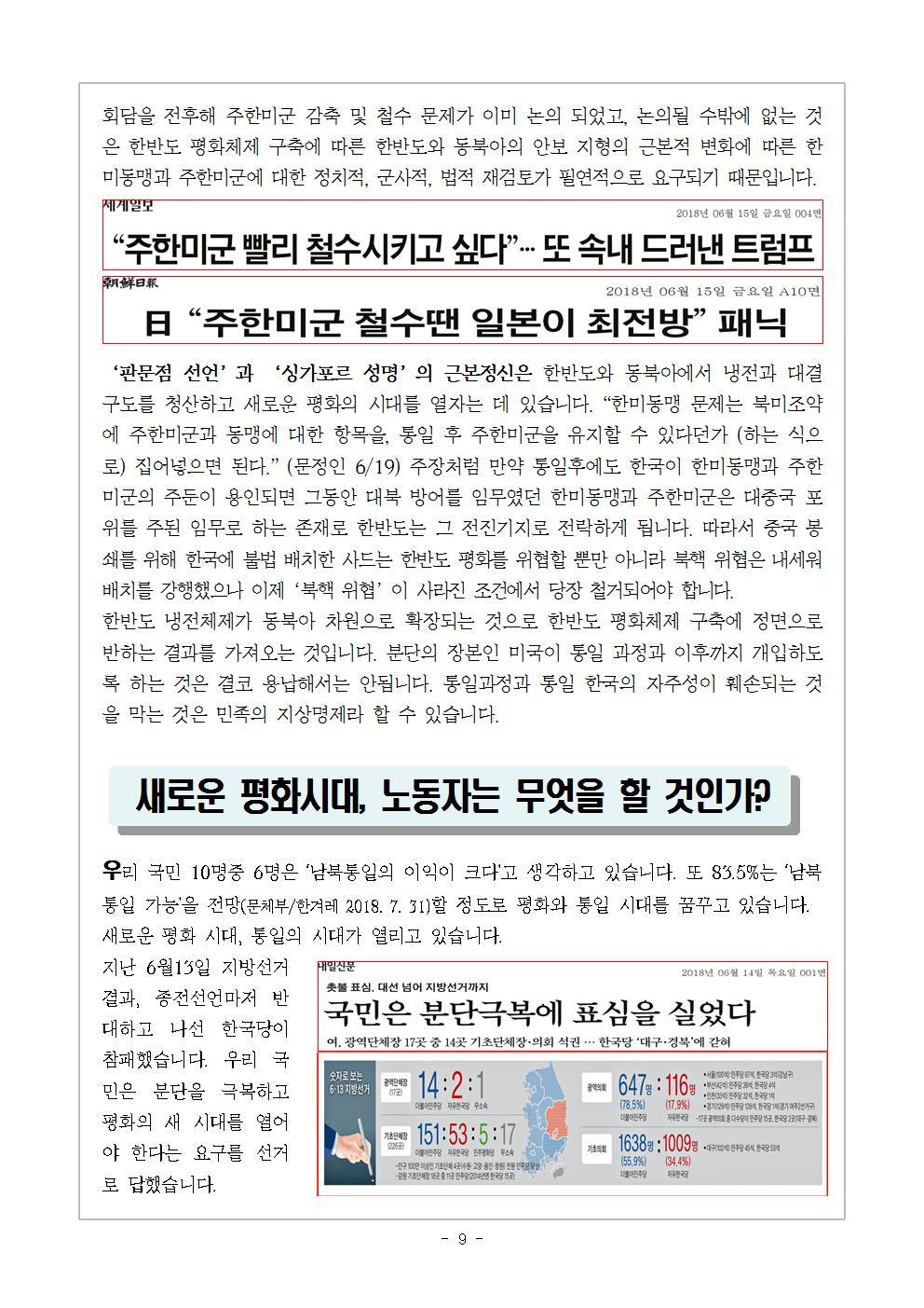 [2018 교육지-8] 남북북미정상회담 의미와 평화통일정세 노동자 과제009.jpg