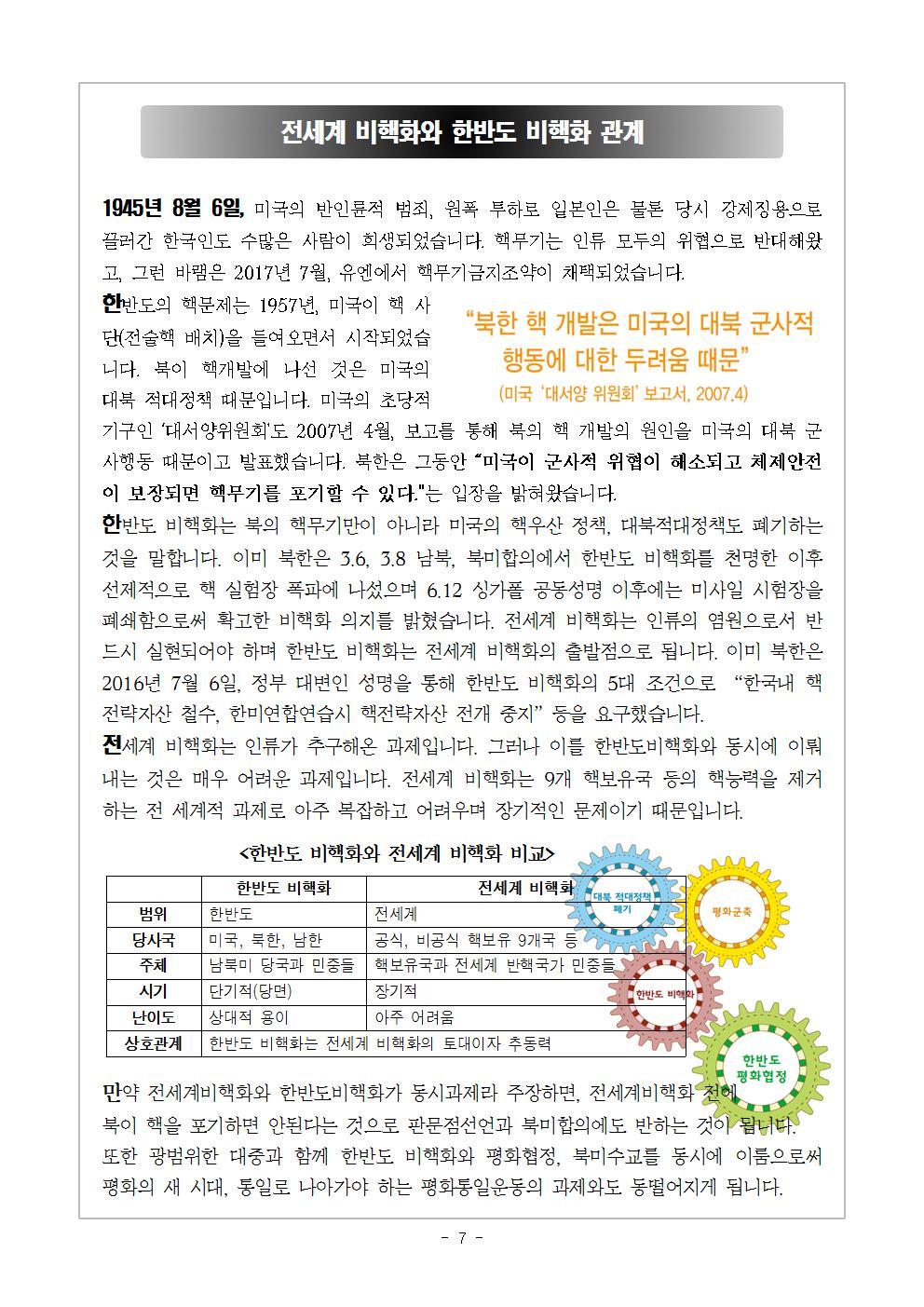 [2018 교육지-8] 남북북미정상회담 의미와 평화통일정세 노동자 과제007.jpg