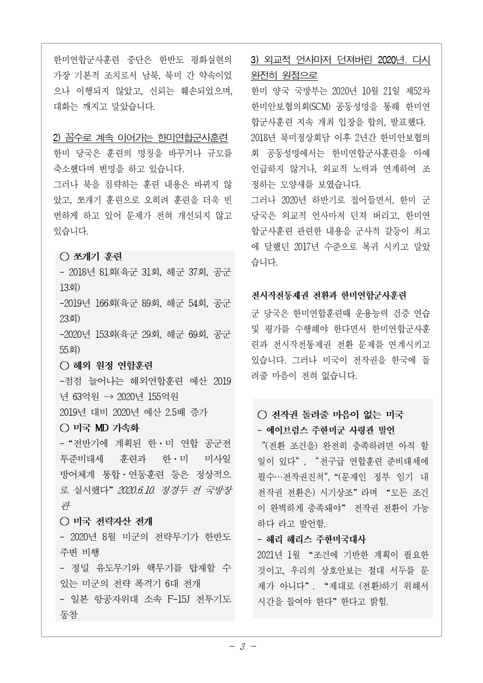 200208_교육지_한미연합군사훈련중단001003.jpg