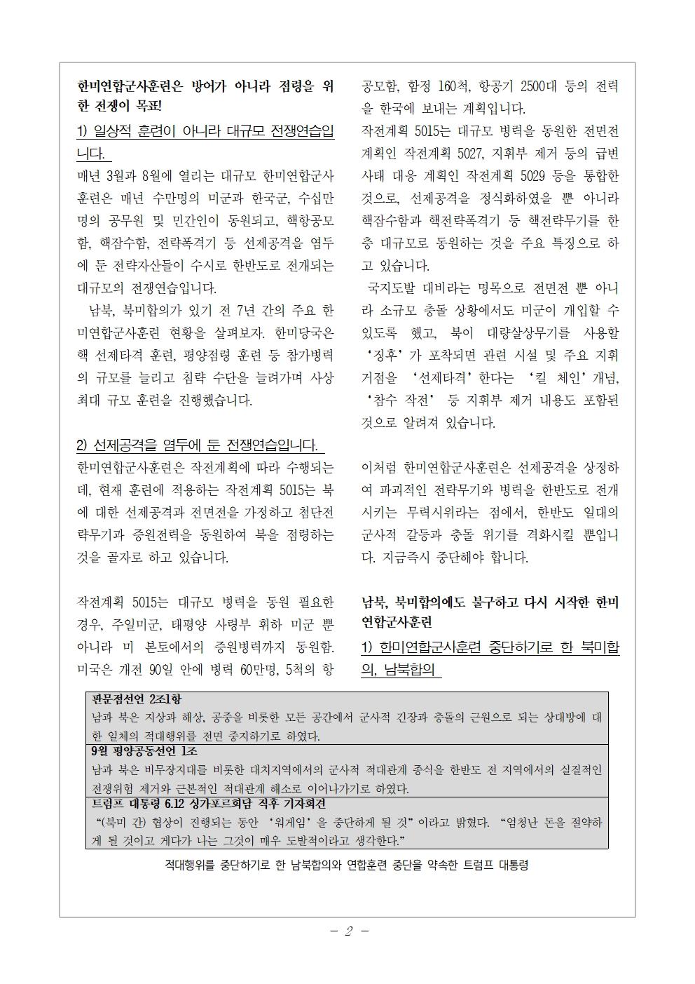 200208_교육지_한미연합군사훈련중단001002.jpg