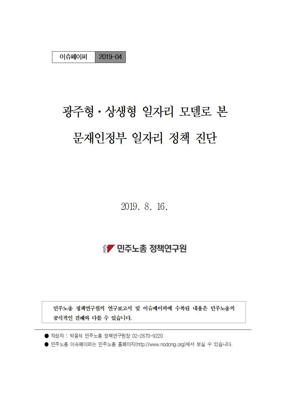 [정책연구원이슈페이퍼 2019_04]광주형일자리_일자리정책_평가(표지)001.jpg