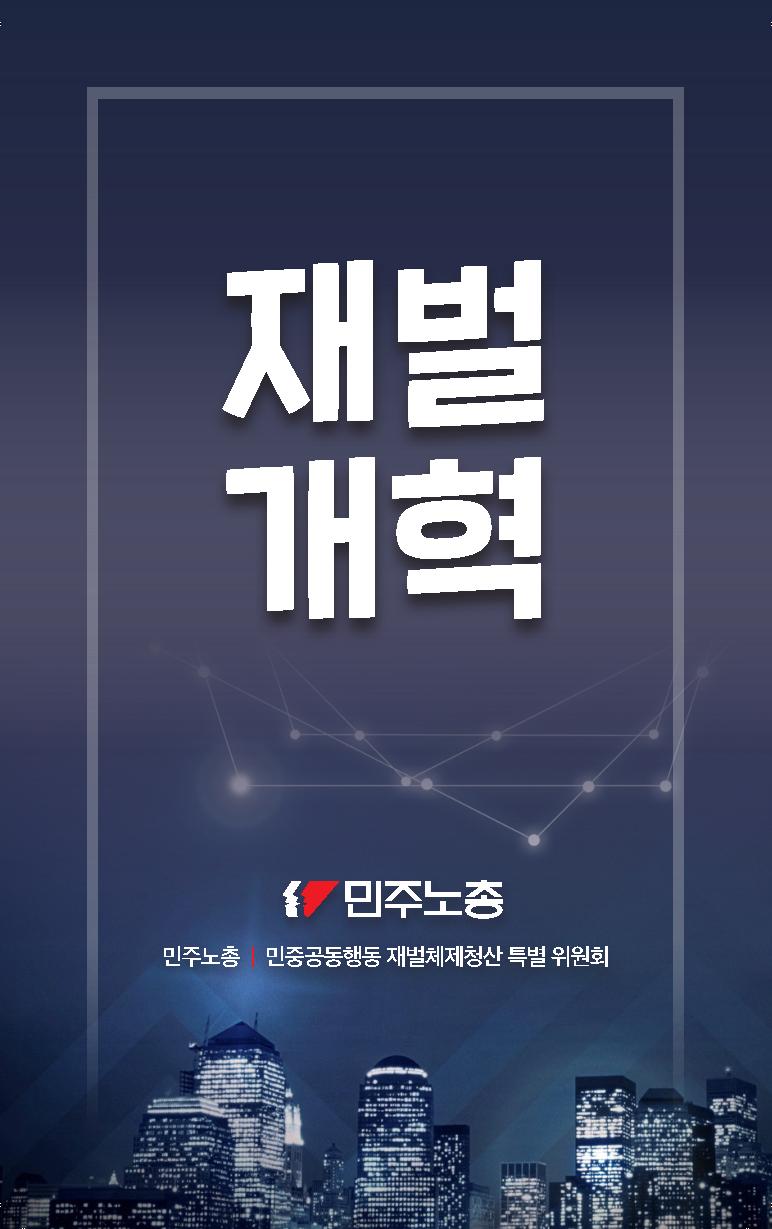 재벌개혁_소책자_cover.png