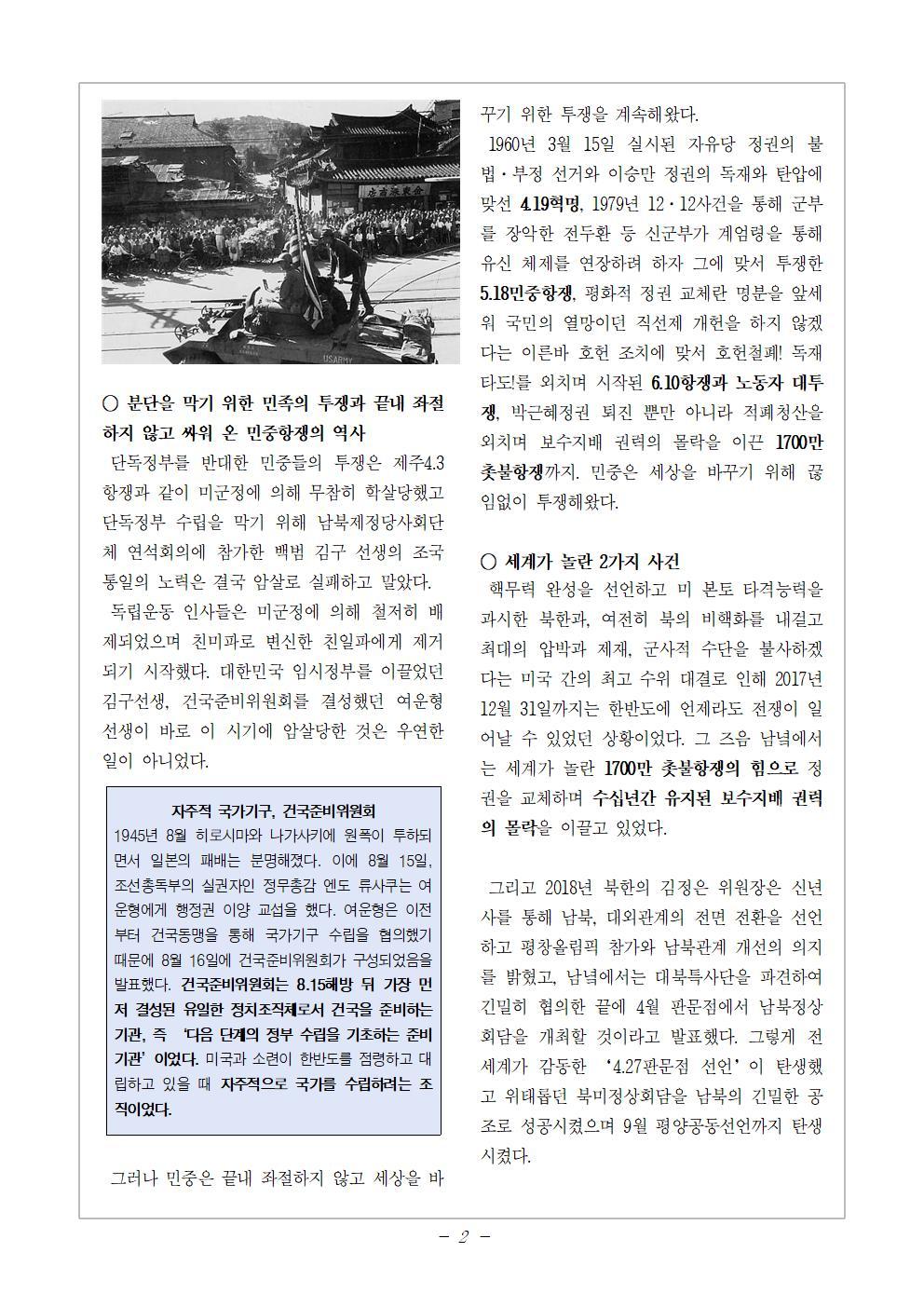 2019_815_남북공동선언(최종)002.jpg