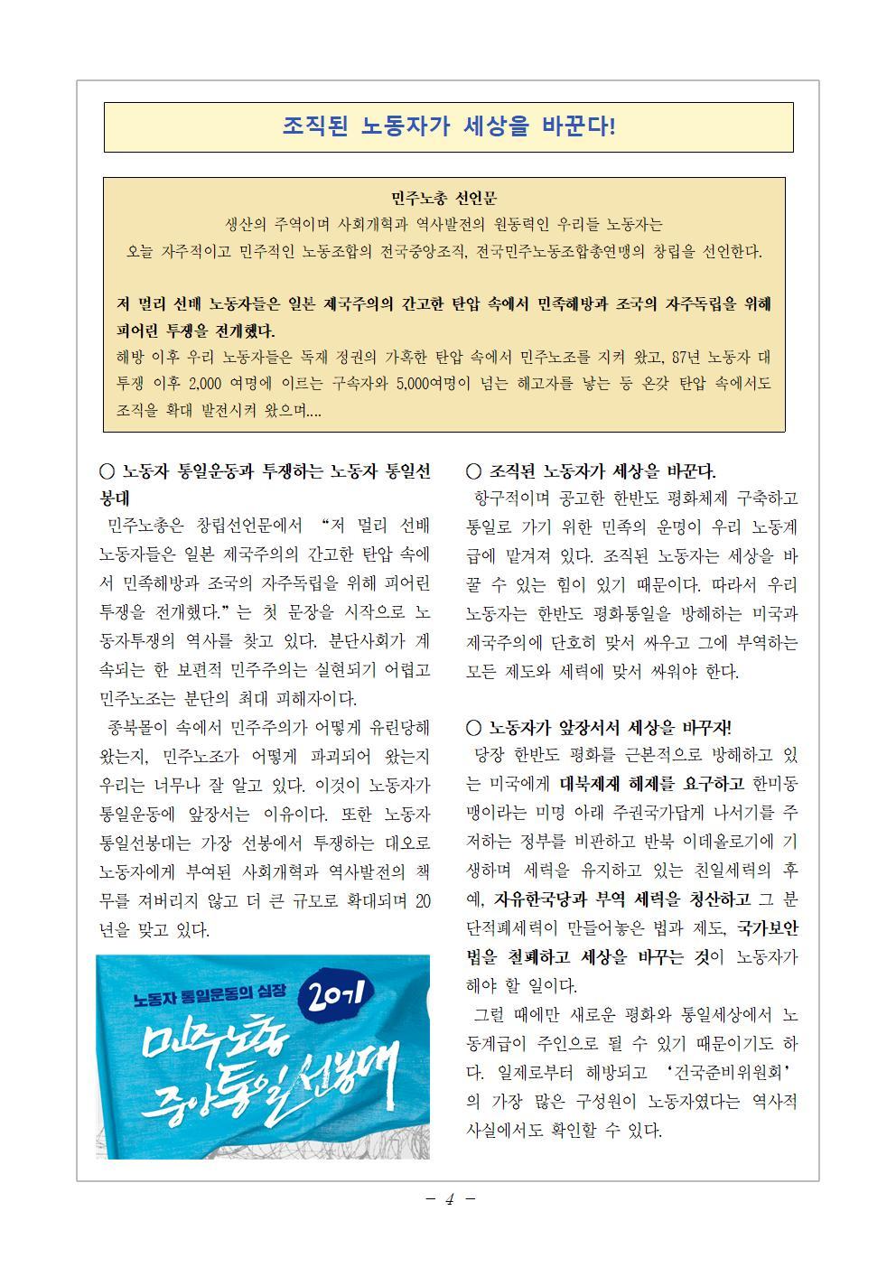 2019_815_남북공동선언(최종)004.jpg