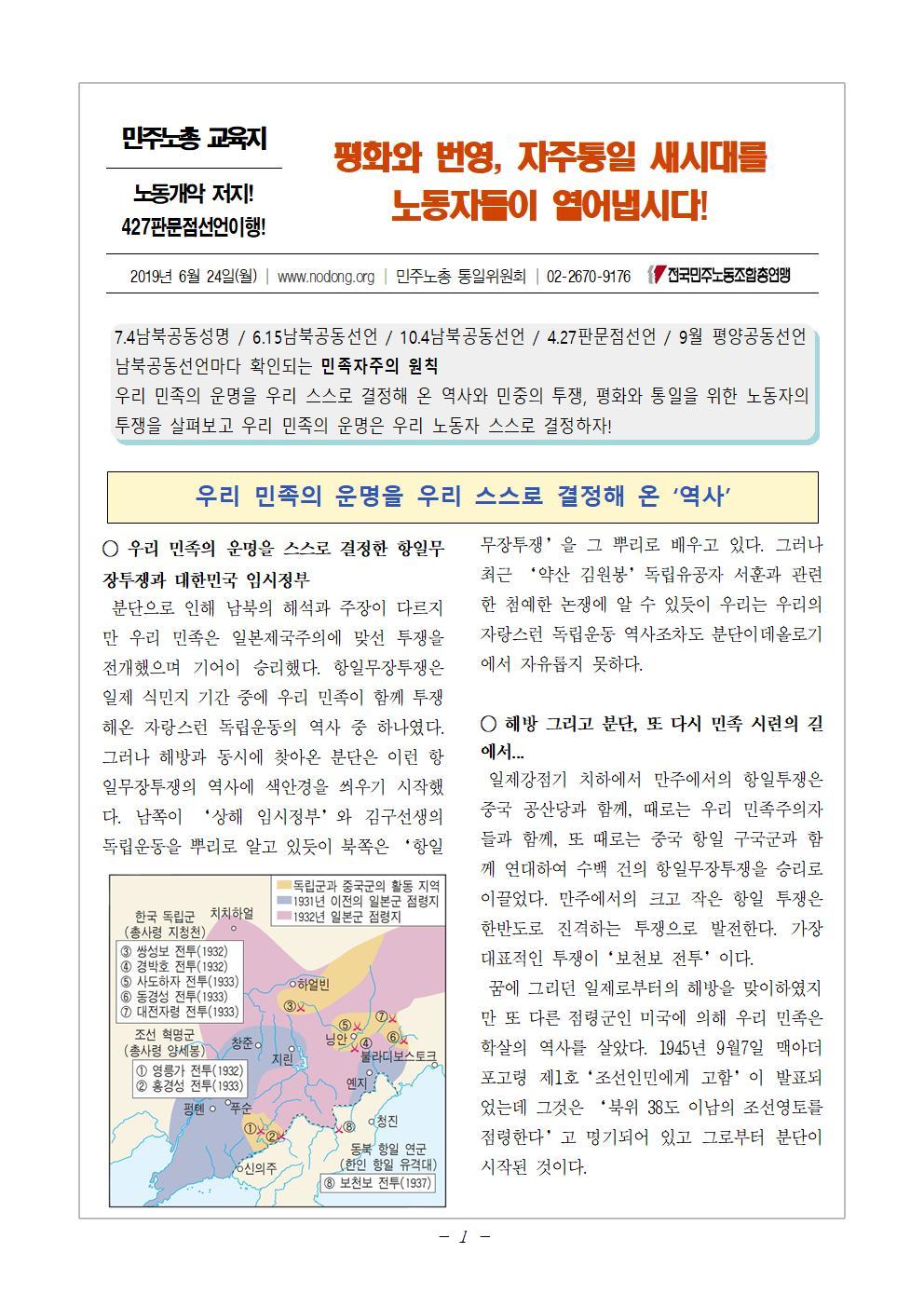 2019_815_남북공동선언(최종)001.jpg