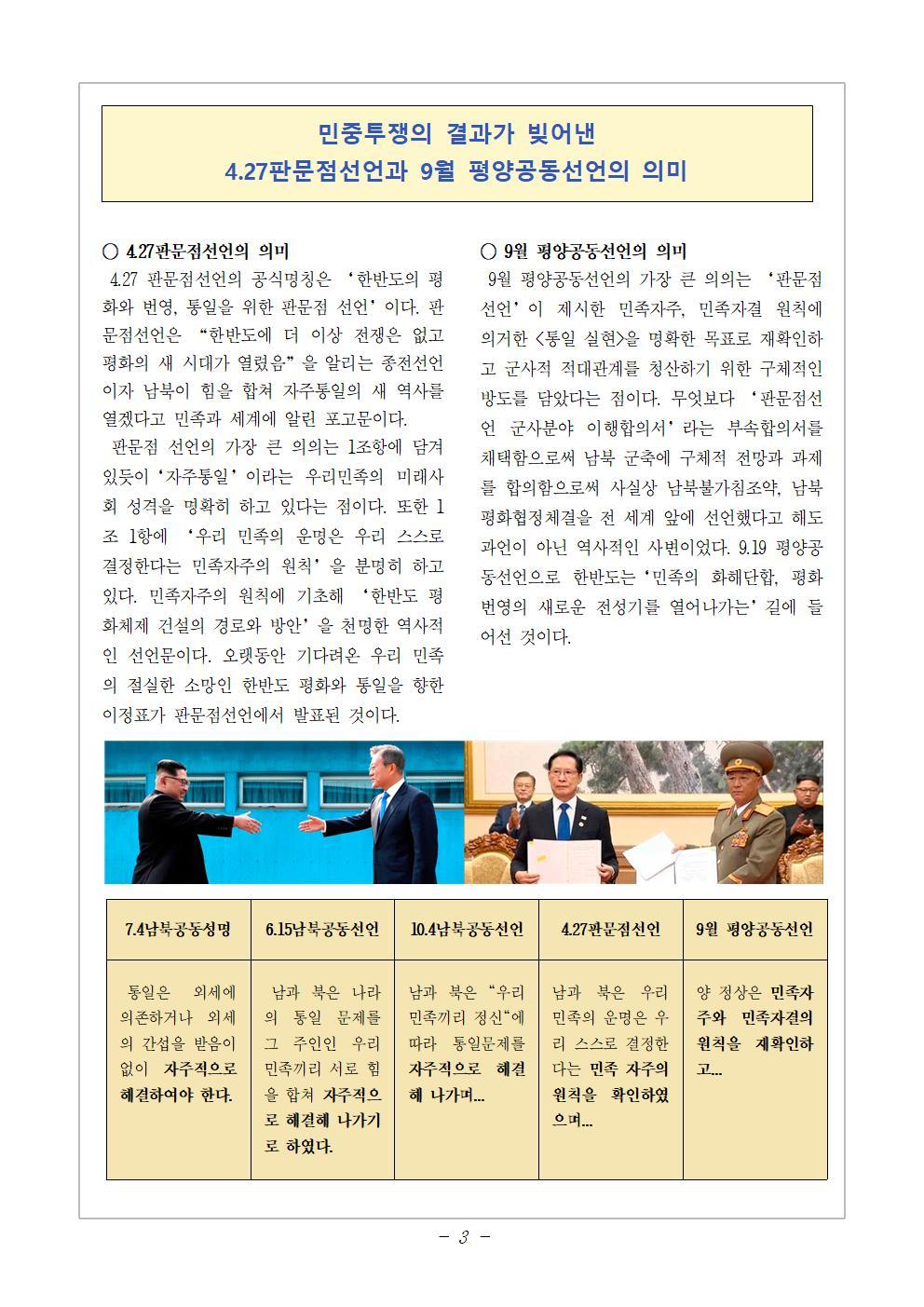 2019_815_남북공동선언(최종)003.jpg