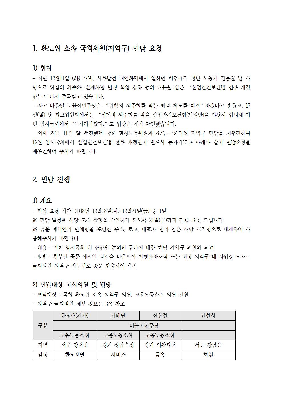 2018-1218_국회의원면담001.png