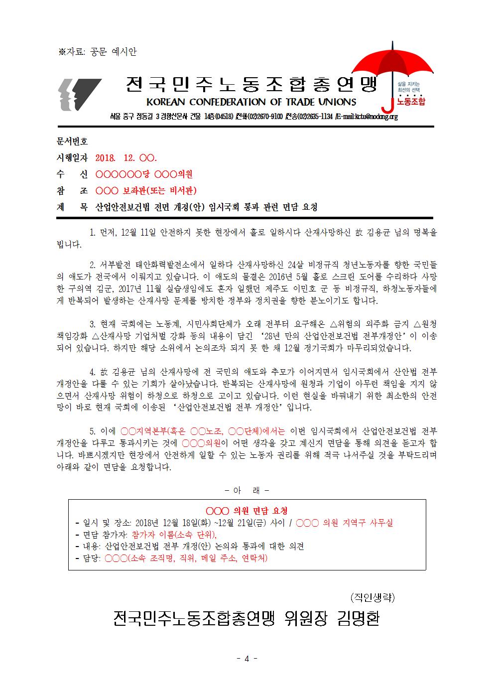 2018-1218_국회의원면담003.png