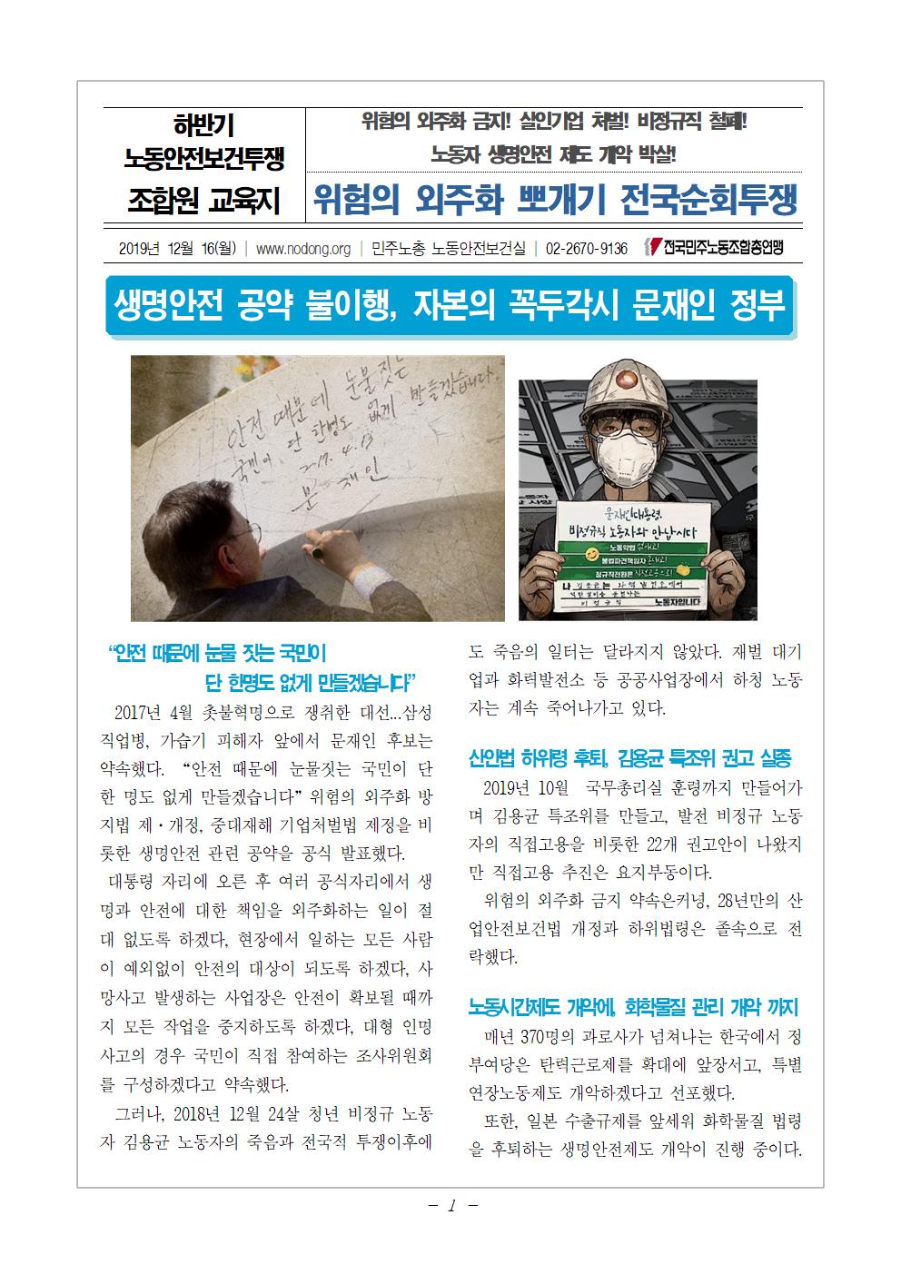 2019_노안순회투쟁교육지_1217001.png