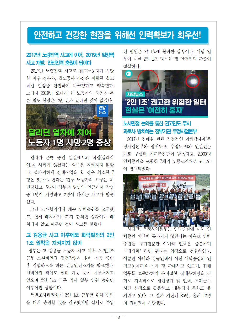 2019_노안순회투쟁교육지_1217004.png