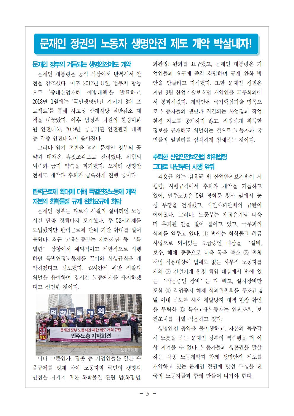 2019_노안순회투쟁교육지_1217005.png
