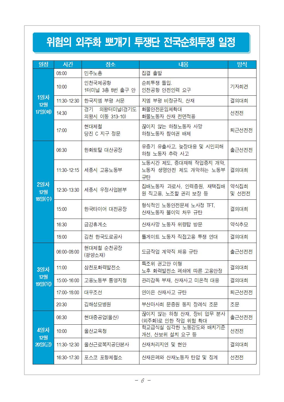 2019_노안순회투쟁교육지_1217006.png