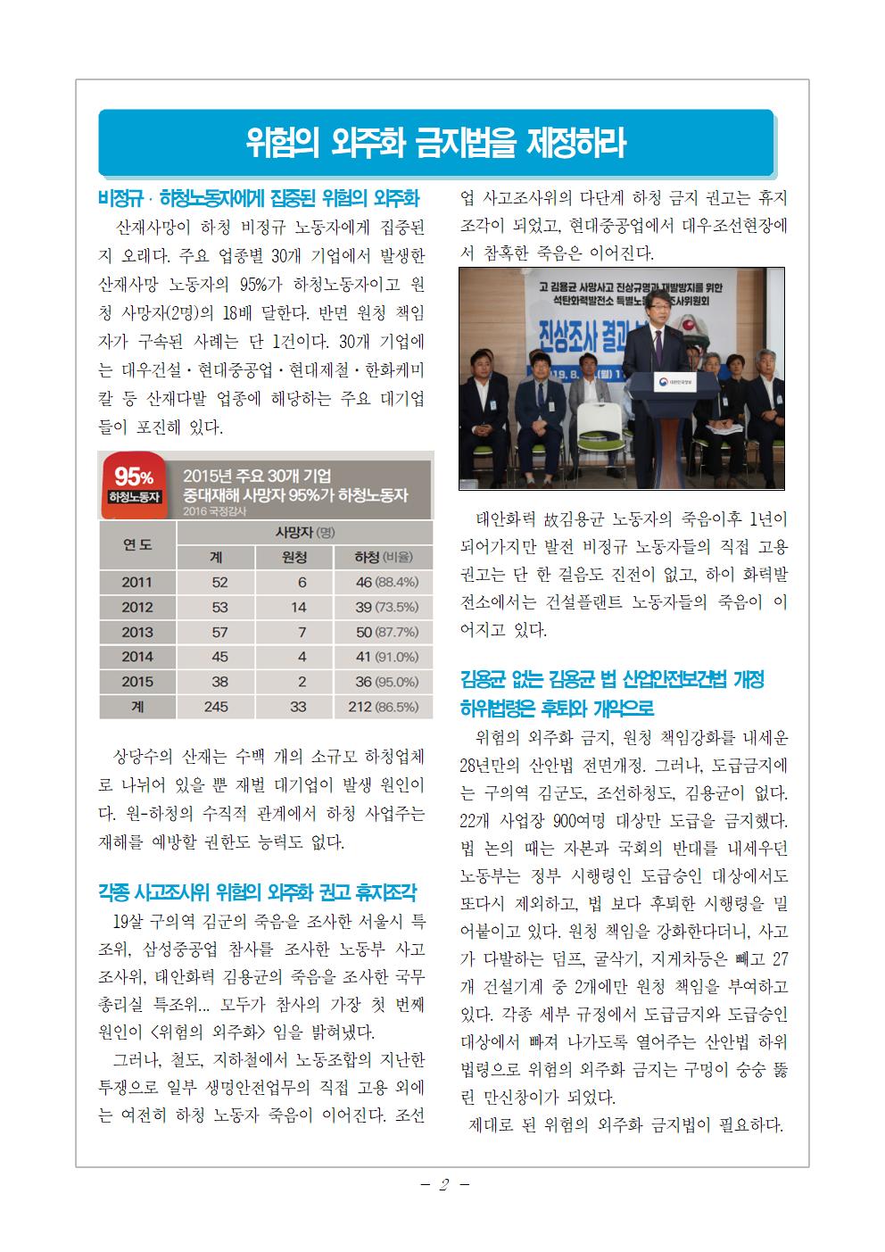 2019_노안순회투쟁교육지_1217002.png