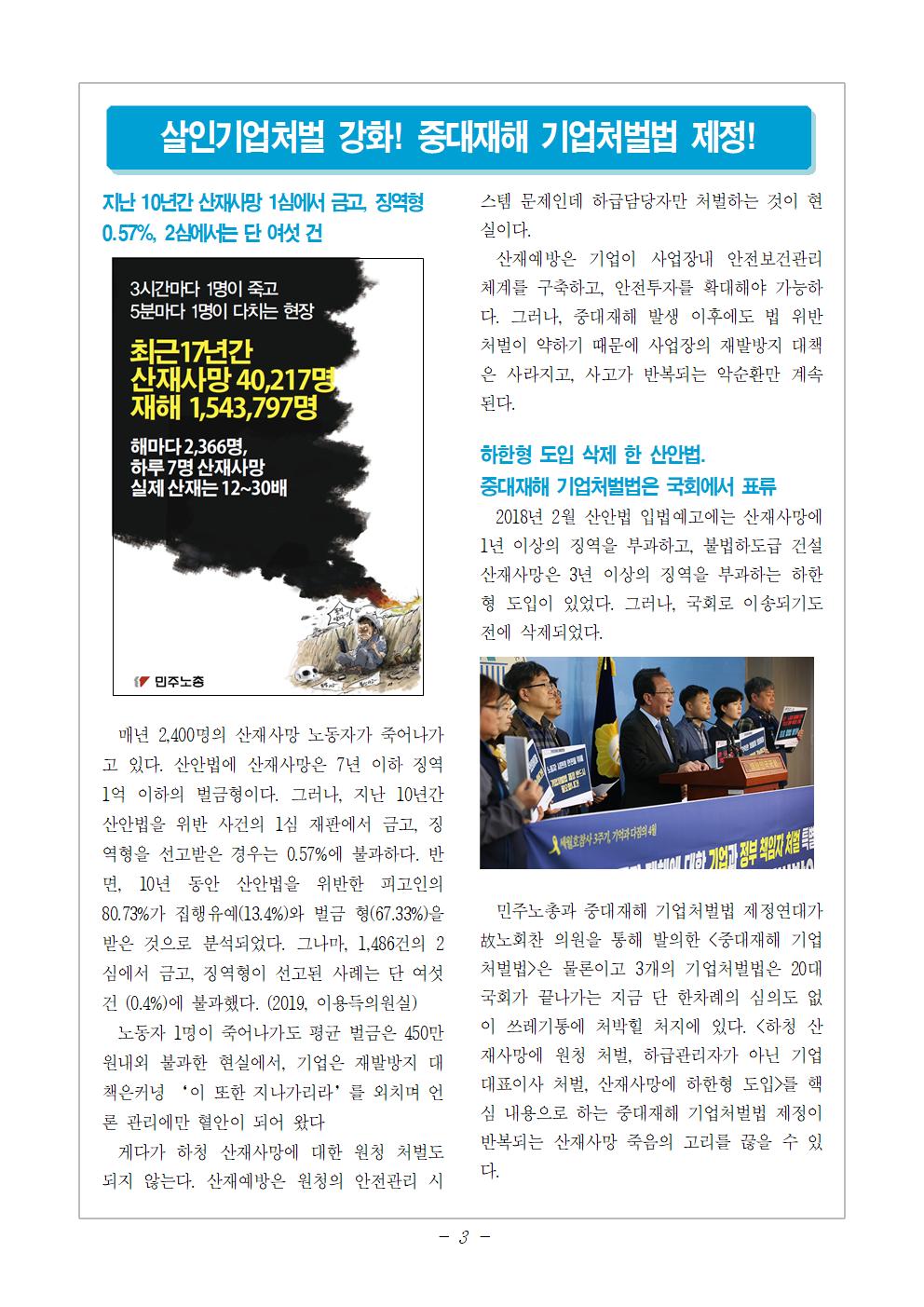 2019_노안순회투쟁교육지_1217003.png