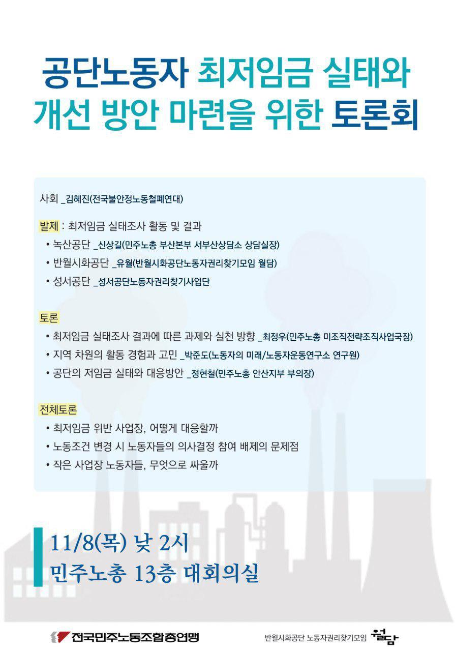 공단최저임금토론회.jpg