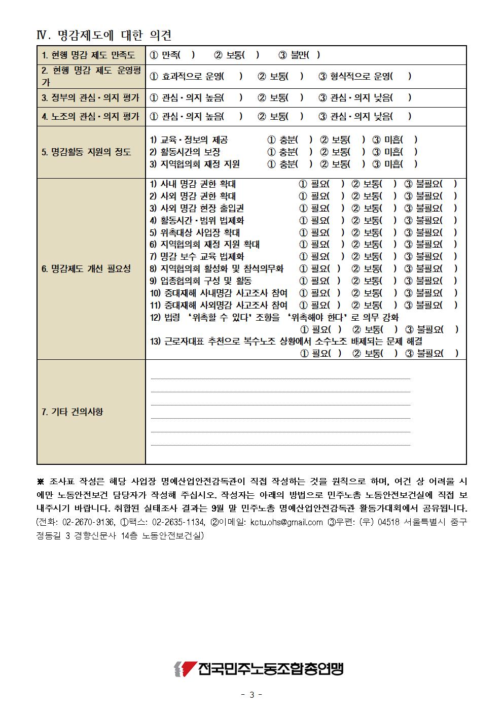 [안내문]_명예산업안전감독관 제도개선을 위한 실태조사_수정003.png