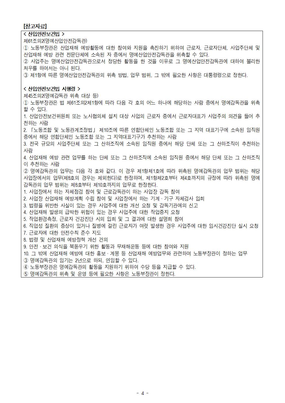 [안내문]_명예산업안전감독관 제도개선을 위한 실태조사_수정004.png