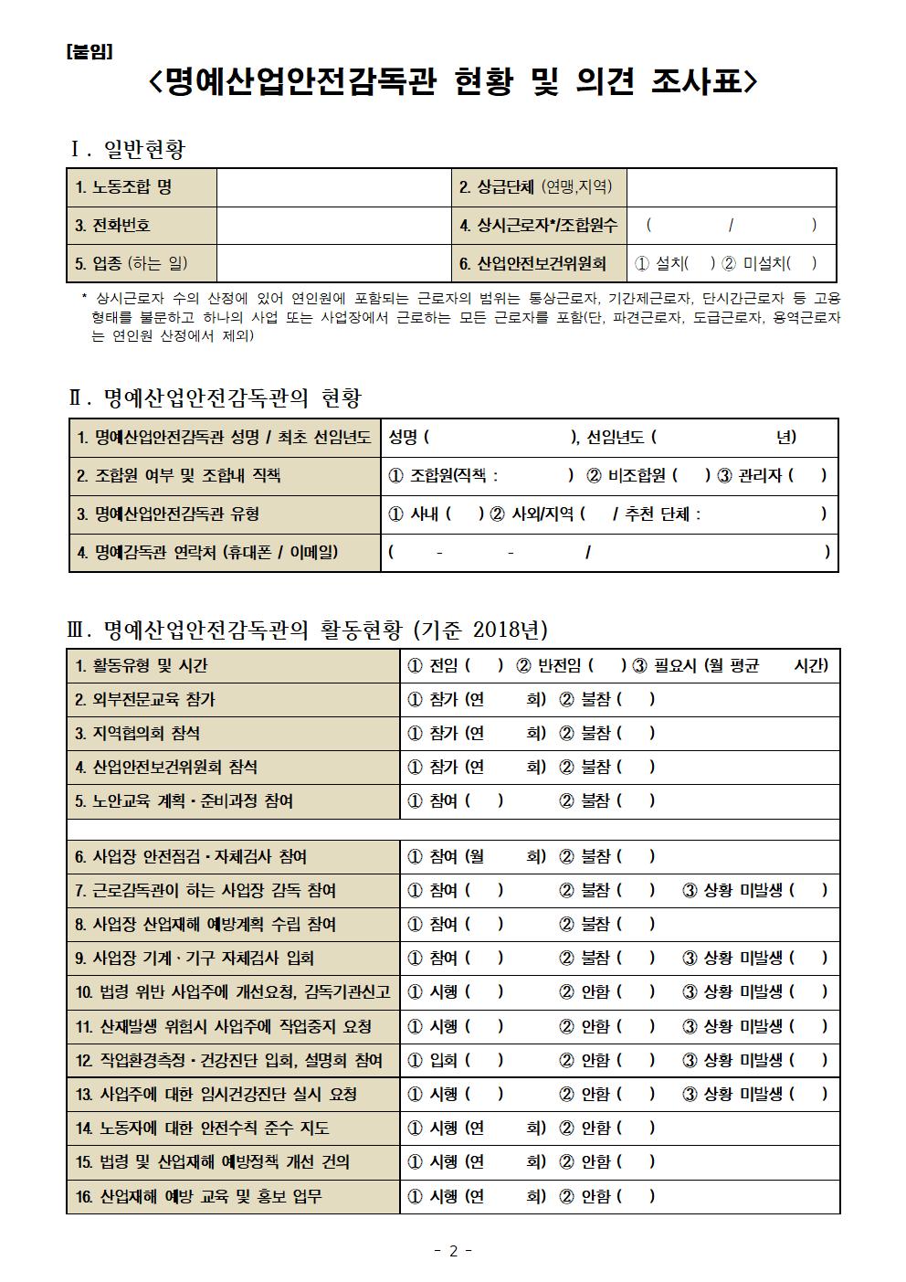 [안내문]_명예산업안전감독관 제도개선을 위한 실태조사_수정002.png