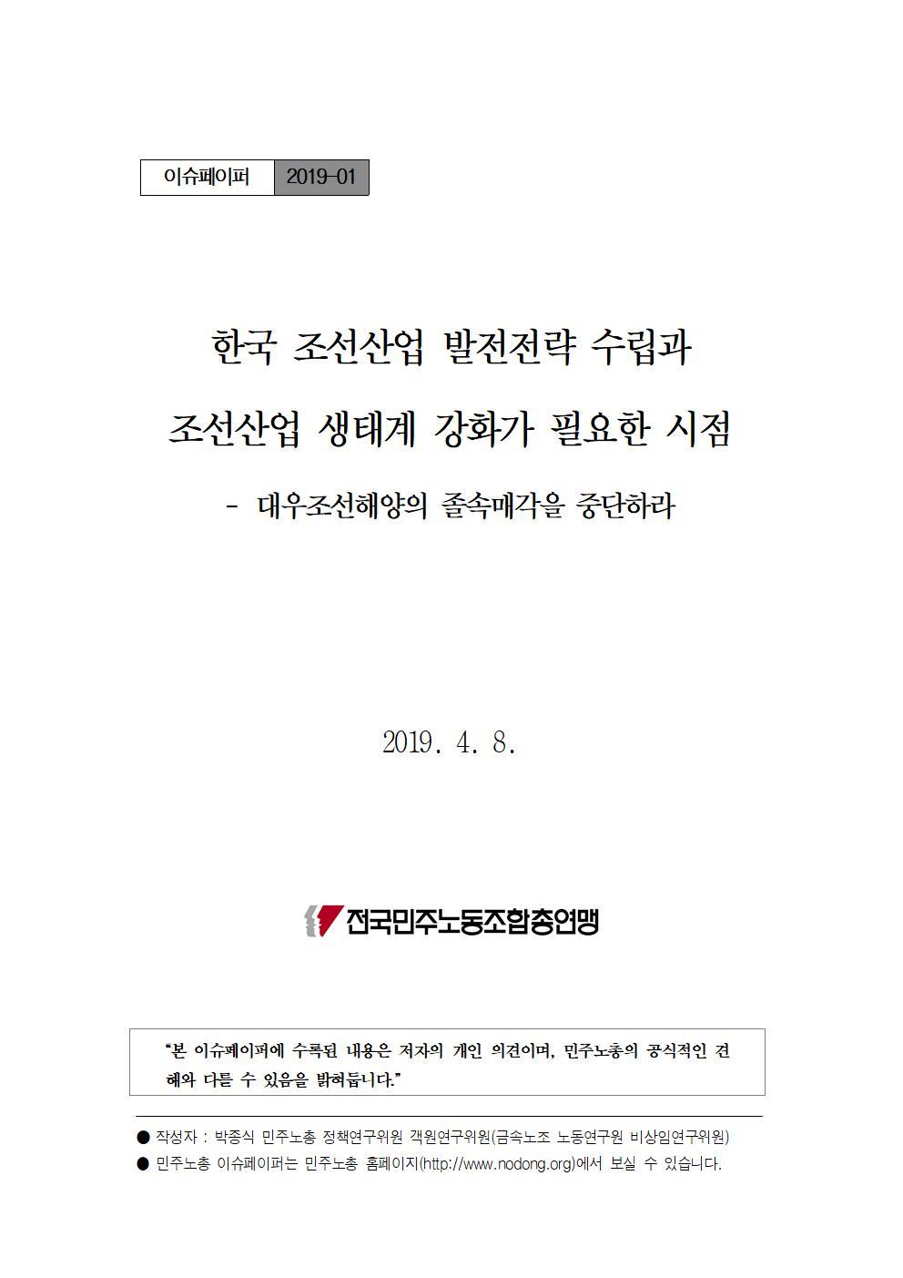 (표지)190408_대우조선매각_이슈페이퍼(박종식_객원연구위원)(Final_Final)001.jpg