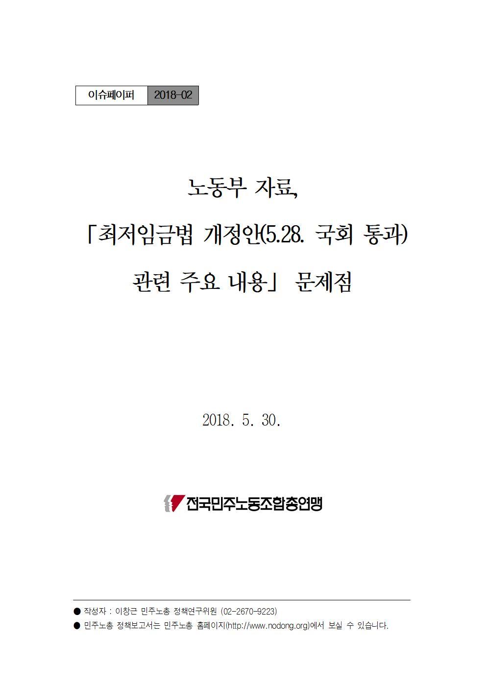 180530_노동부_보도자료_문제점(이창근)(표지)001.jpg