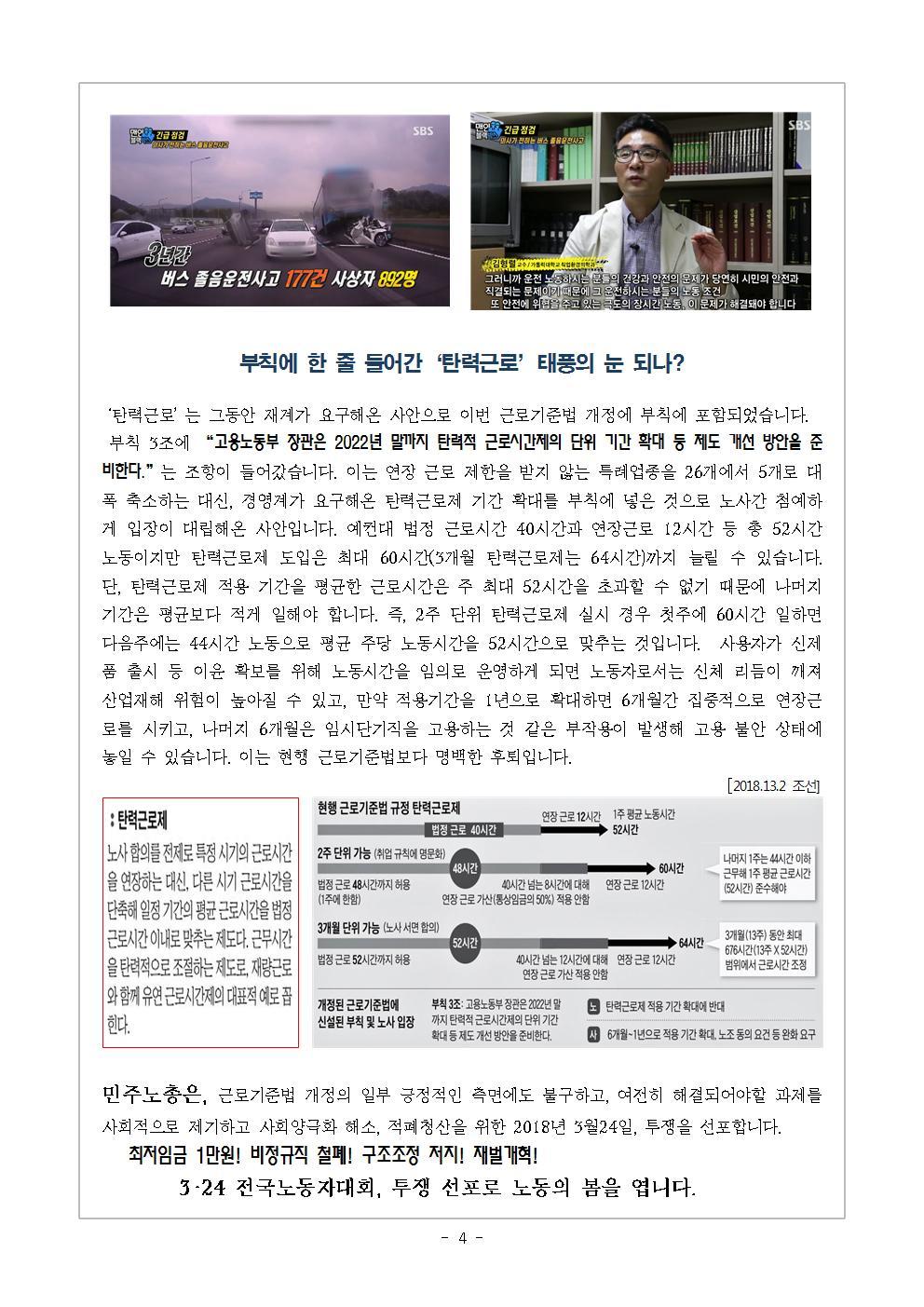 [교육지-1]전국노동자대회[1]004.jpg