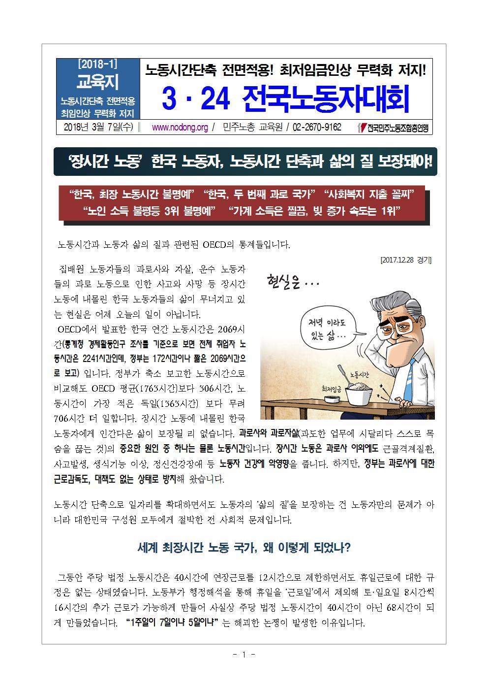 [교육지-1]전국노동자대회[1]001.jpg