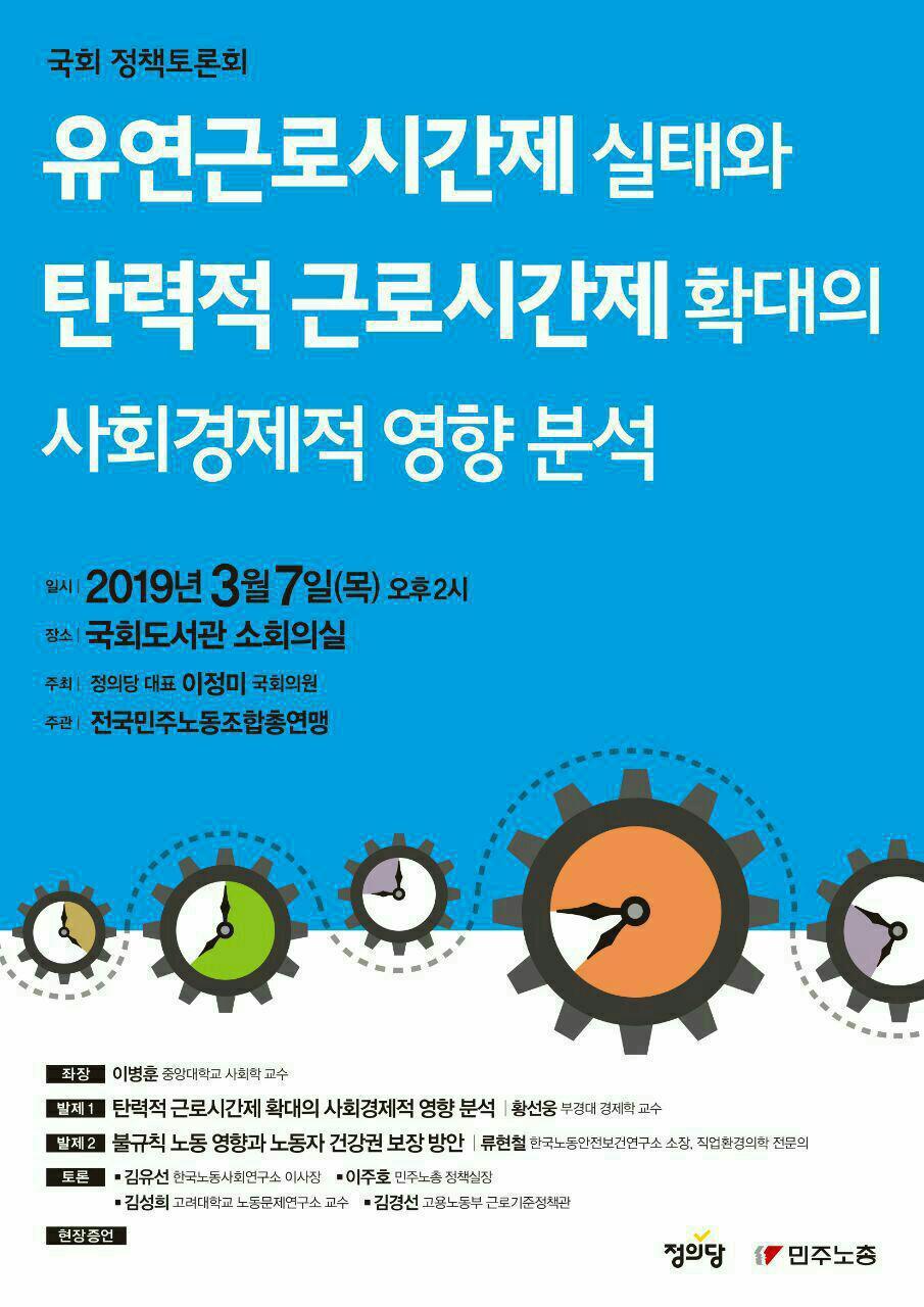 탄력근로 영향 국회토론회_포스터.jpg