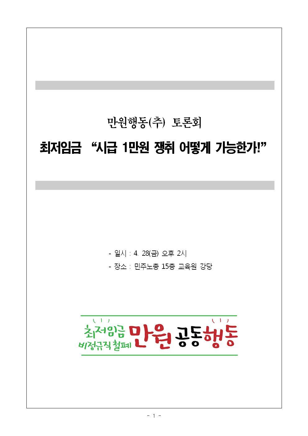 만원행동(추) 최저임금 토론회 자료집001.jpg
