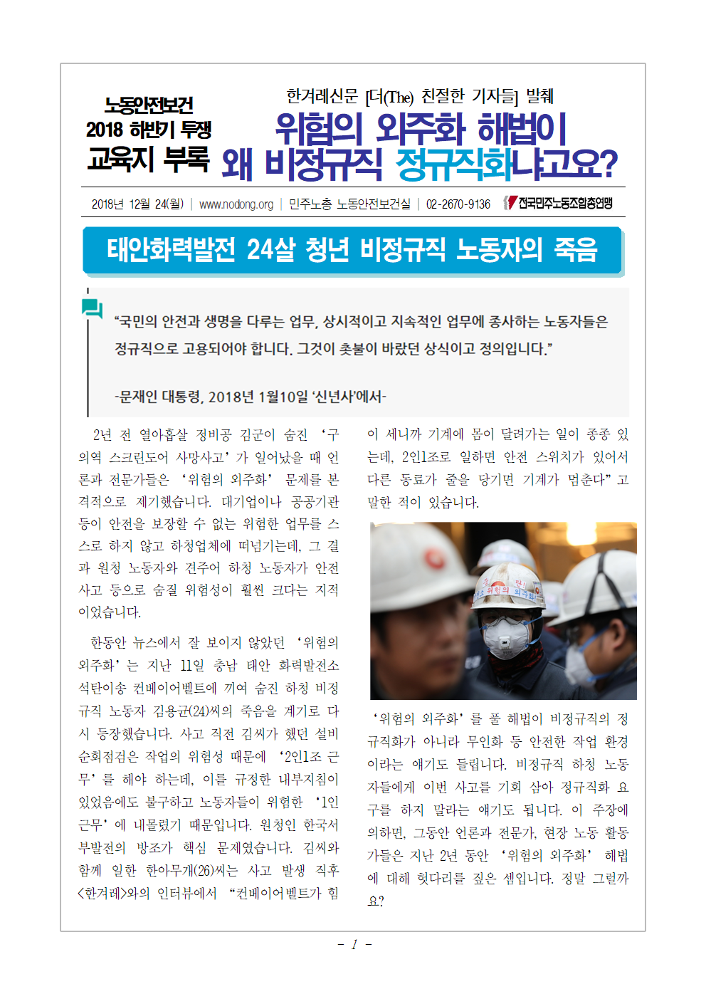 2018_교육지_부록001.png