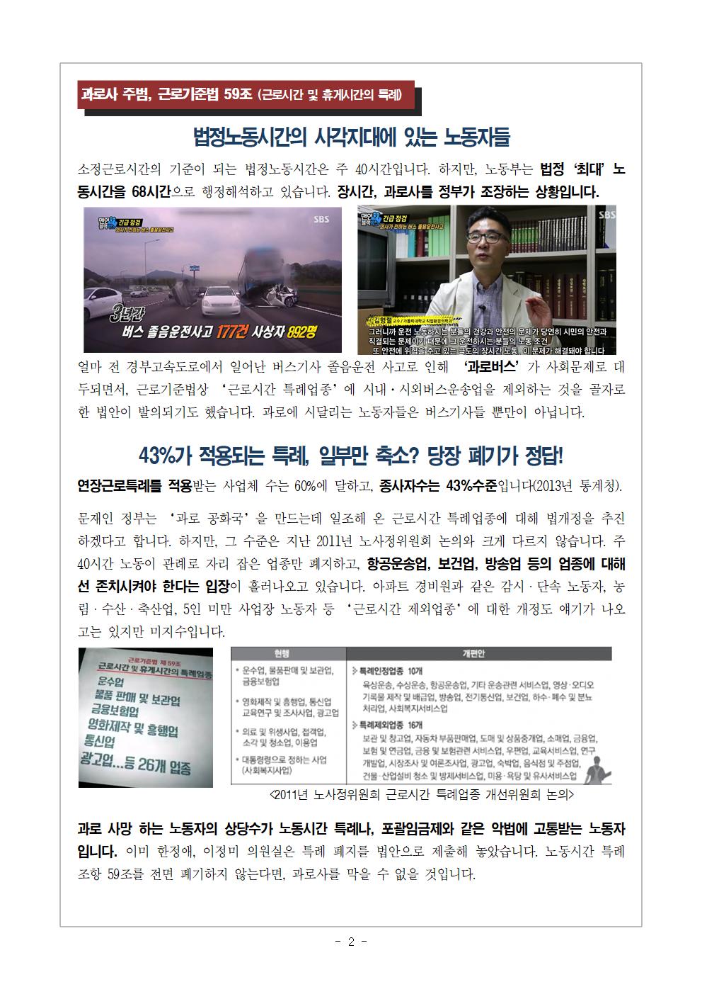 [2017교육지-7] 근기법 59조 폐기002.png