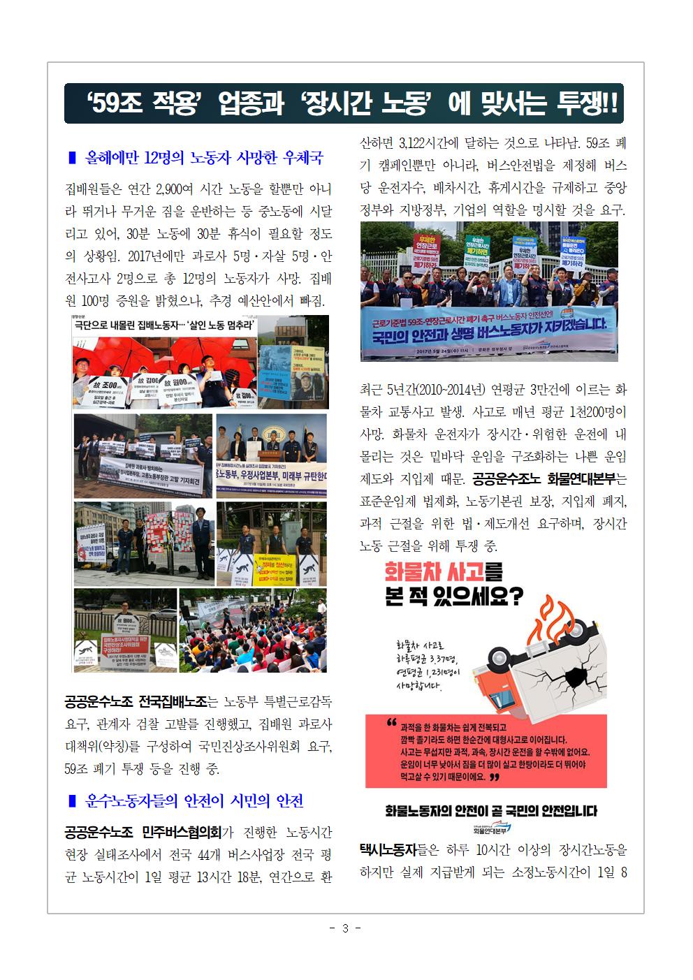 [2017교육지-7] 근기법 59조 폐기003.png