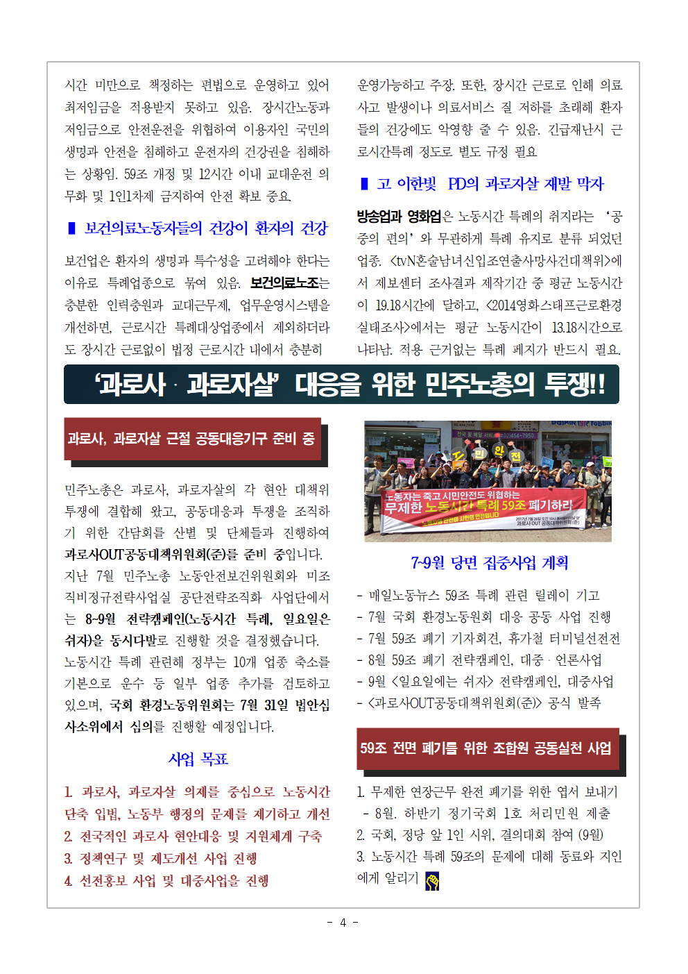 [2017교육지-7] 근기법 59조 폐기004.png