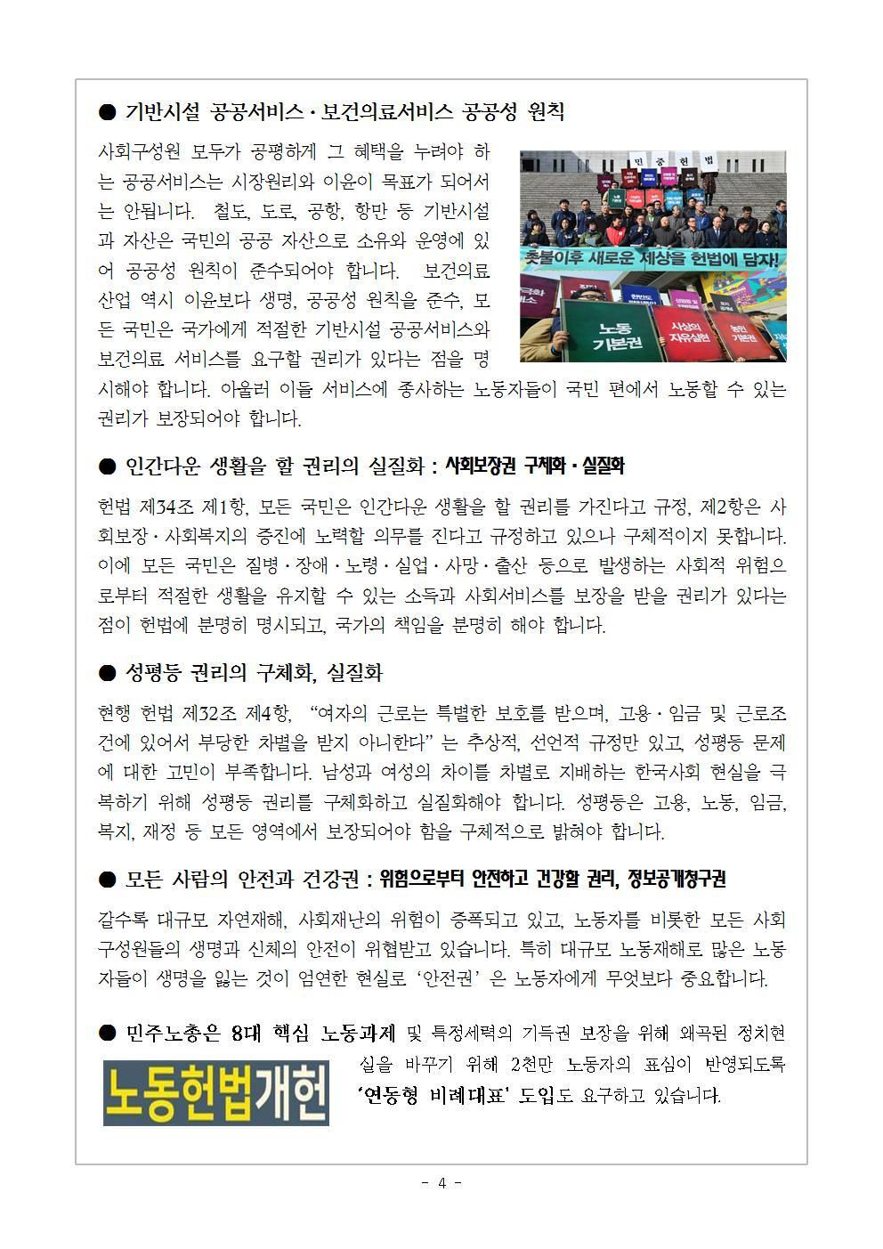 [교육지-3]개헌-노동헌법_최종[1]004.jpg