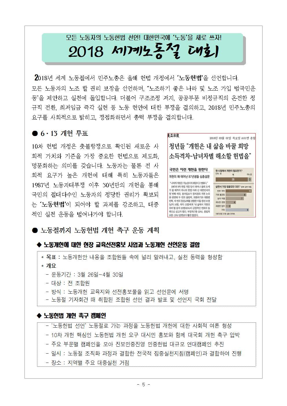 [교육지-3]개헌-노동헌법_최종[1]005.jpg