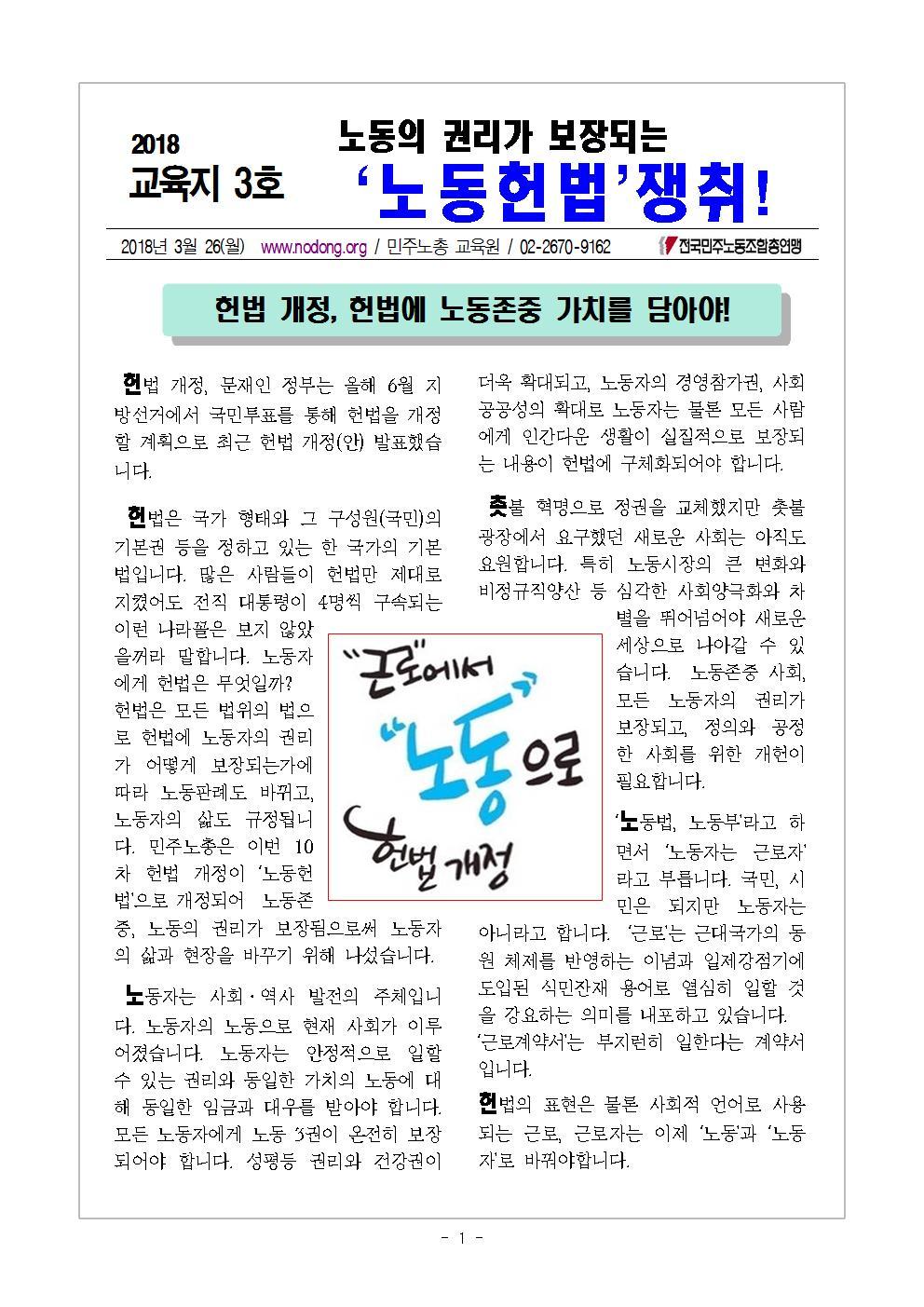 [교육지-3]개헌-노동헌법_최종[1]001.jpg