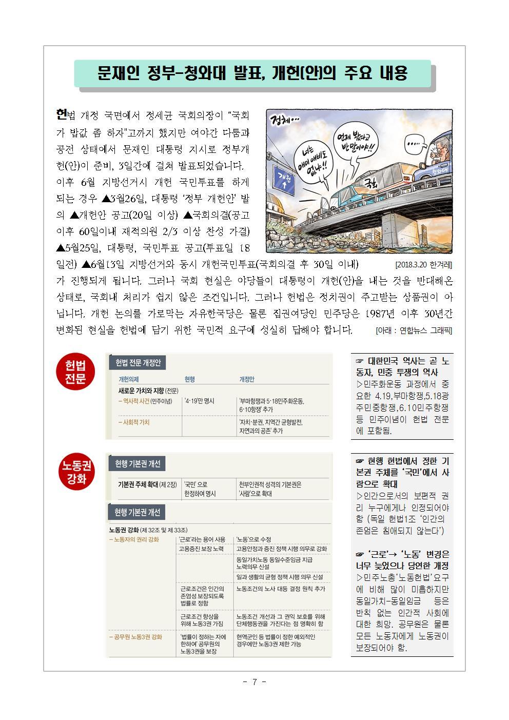 [교육지-3]개헌-노동헌법_최종[1]007.jpg