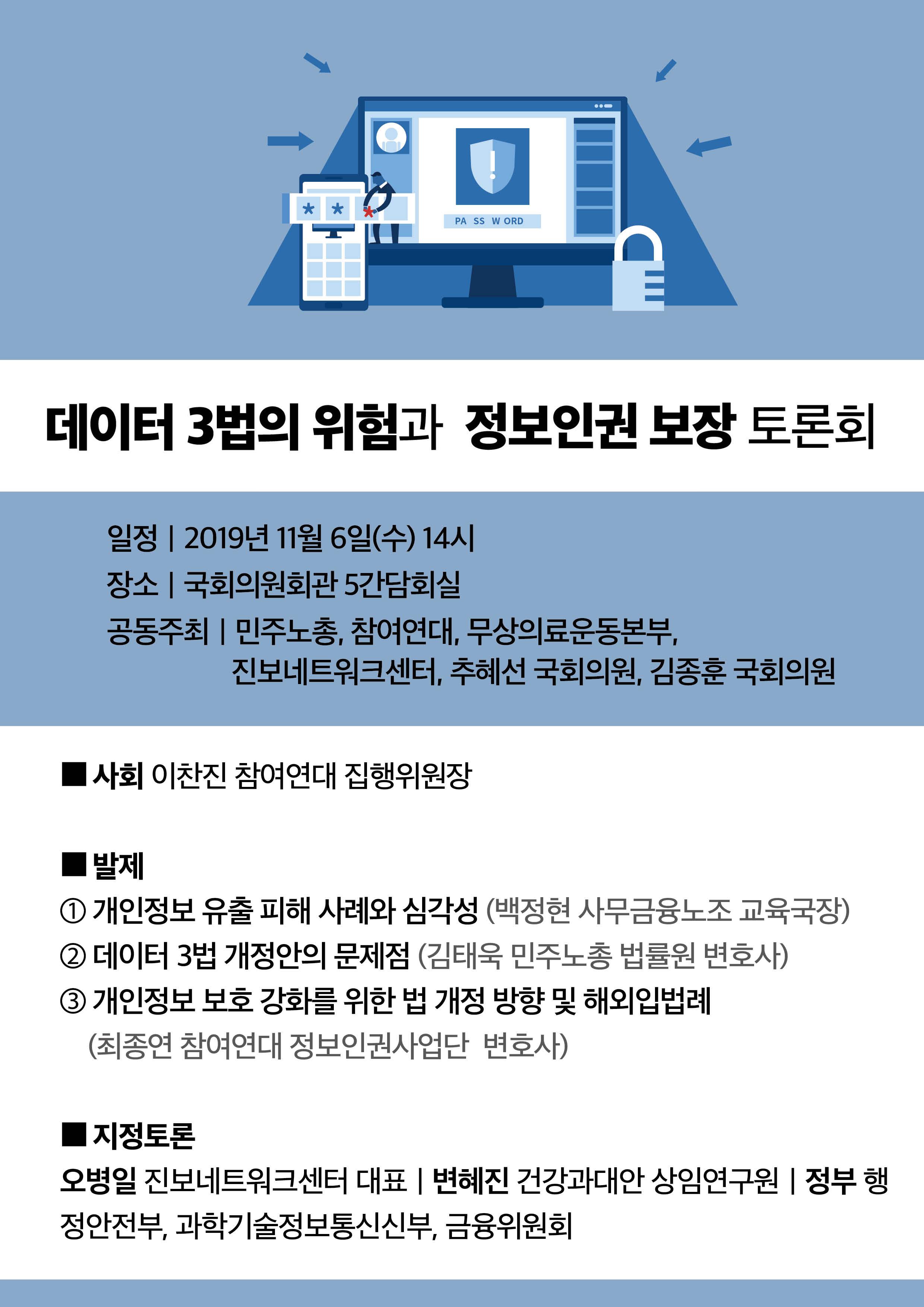 인권보장 토론회.png