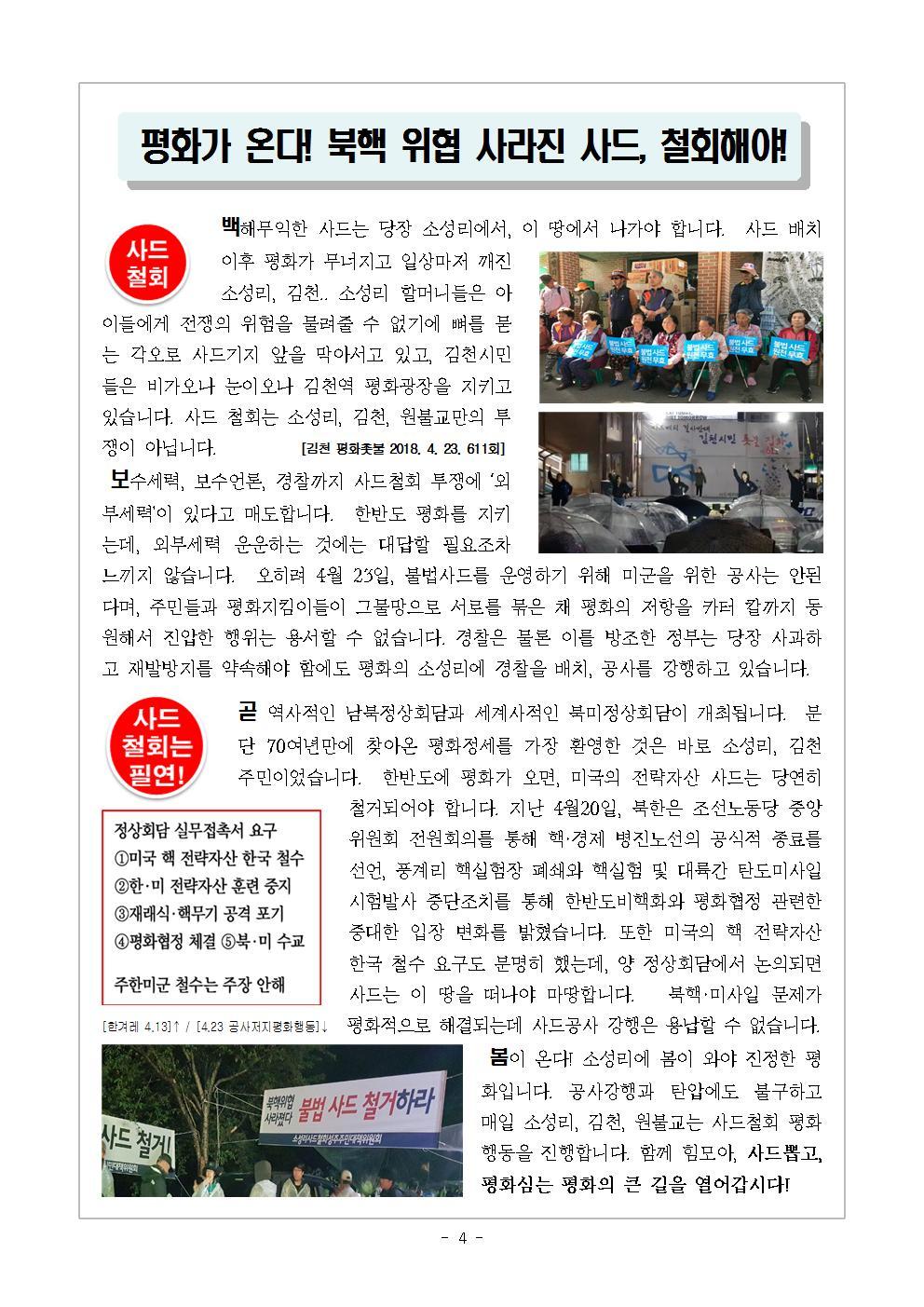 [2018 교육지-6] 사드 한국배치 철회하라004.jpg