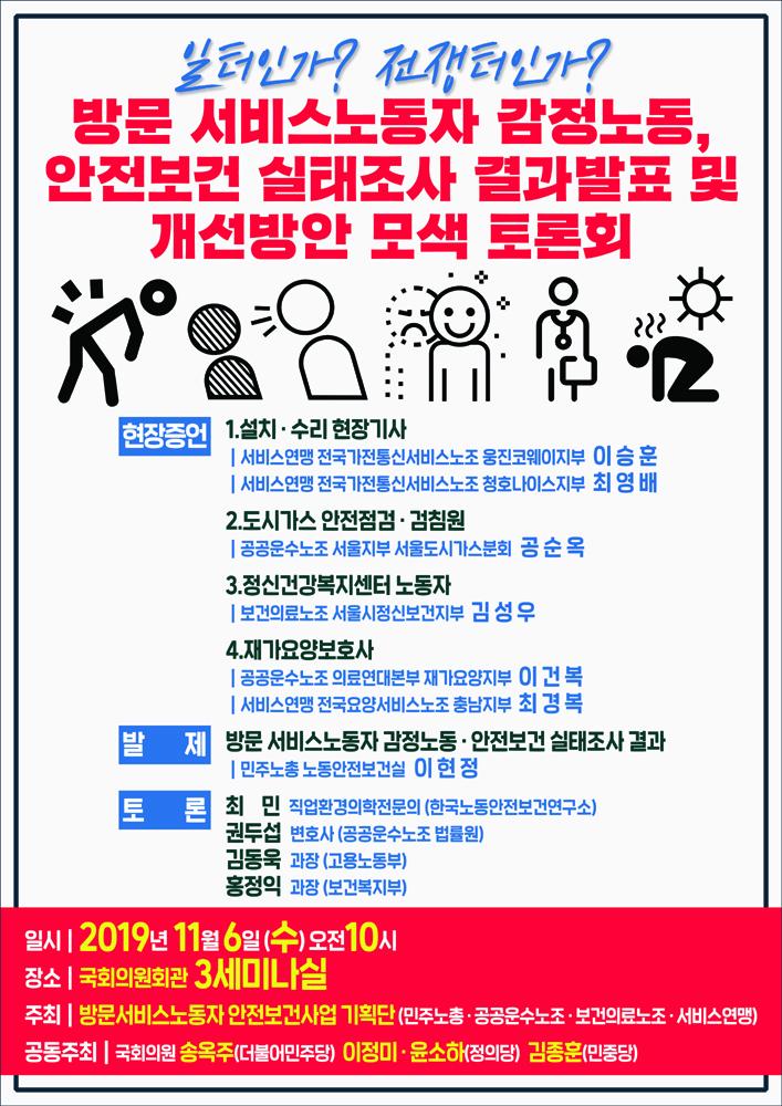 2019-1106_방문서비스_포스터_resize.jpg