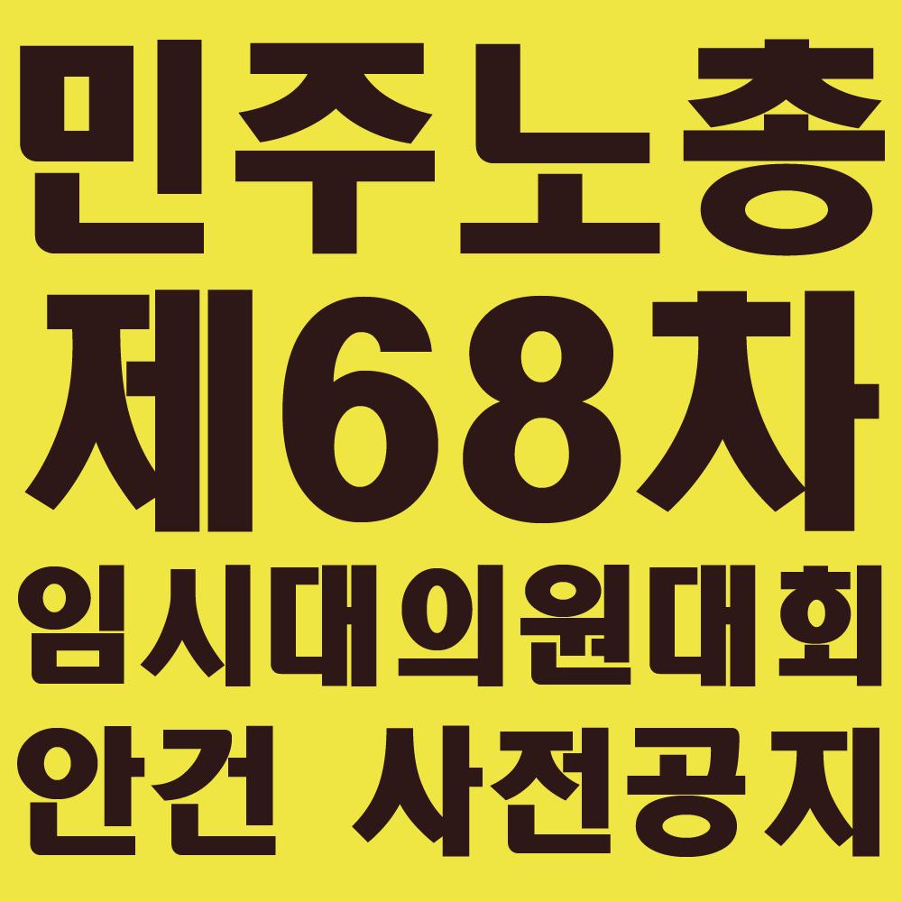 190326_민주노총 제68차 임시대의원대회 안건 사전공지 사본.png