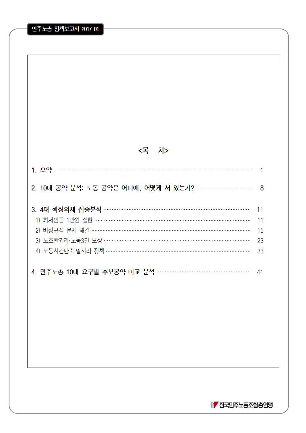 [민주노총_정책보고서_02]19대대선후보공약비교평가(최종)002.jpg